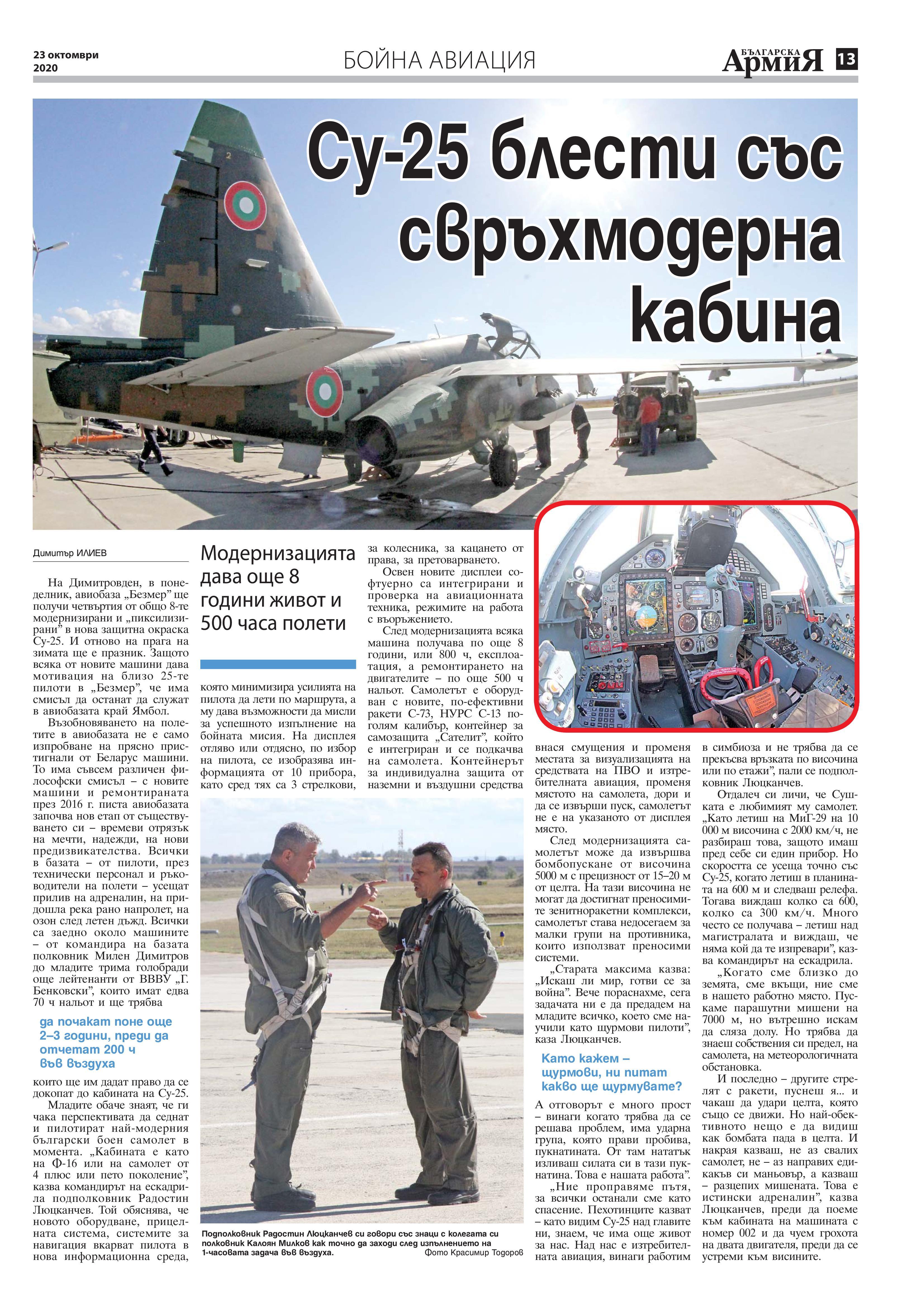 https://armymedia.bg/wp-content/uploads/2015/06/13-45.jpg