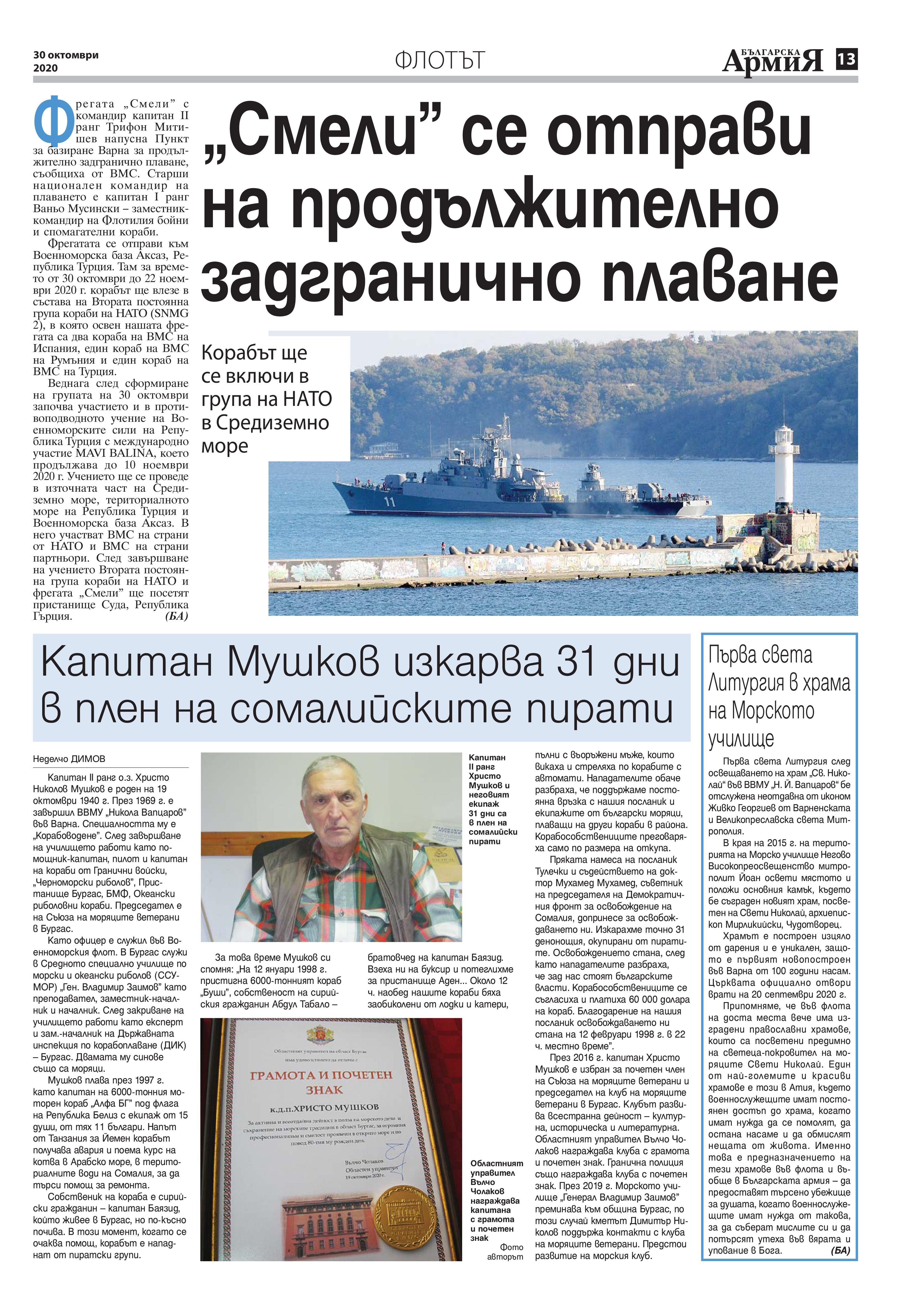 https://armymedia.bg/wp-content/uploads/2015/06/13-46.jpg