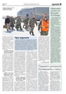https://armymedia.bg/wp-content/uploads/2015/06/13-48-213x300.jpg
