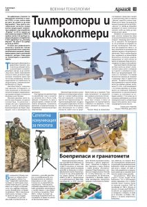 https://armymedia.bg/wp-content/uploads/2015/06/13-51-213x300.jpg