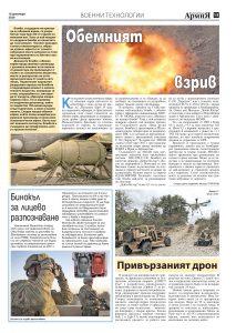 https://armymedia.bg/wp-content/uploads/2015/06/13-53-213x300.jpg