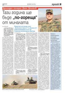 https://armymedia.bg/wp-content/uploads/2015/06/13-61-213x300.jpg