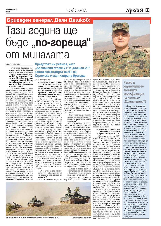 https://armymedia.bg/wp-content/uploads/2015/06/13-61.jpg