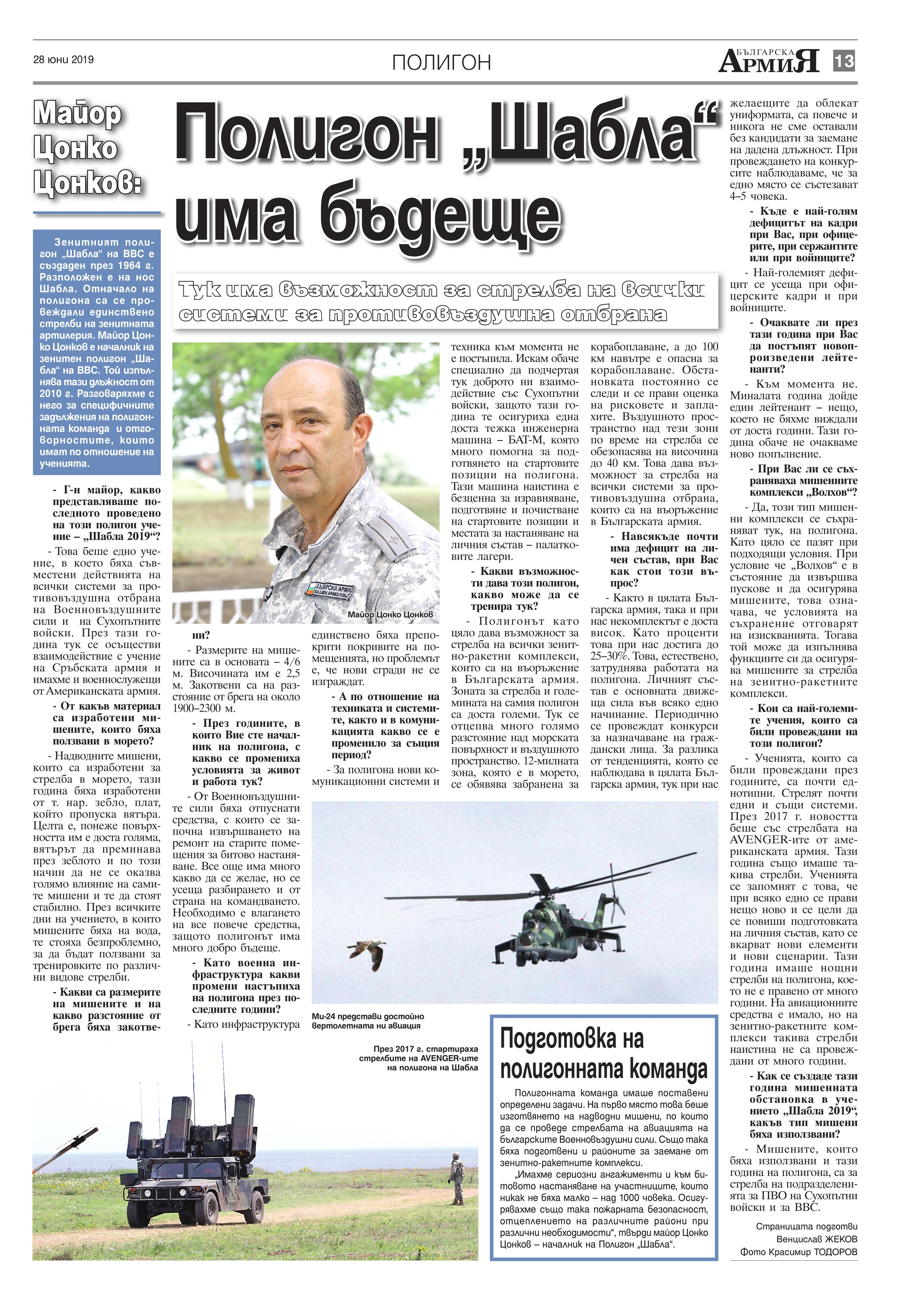 https://armymedia.bg/wp-content/uploads/2015/06/13.page1_-101.jpg
