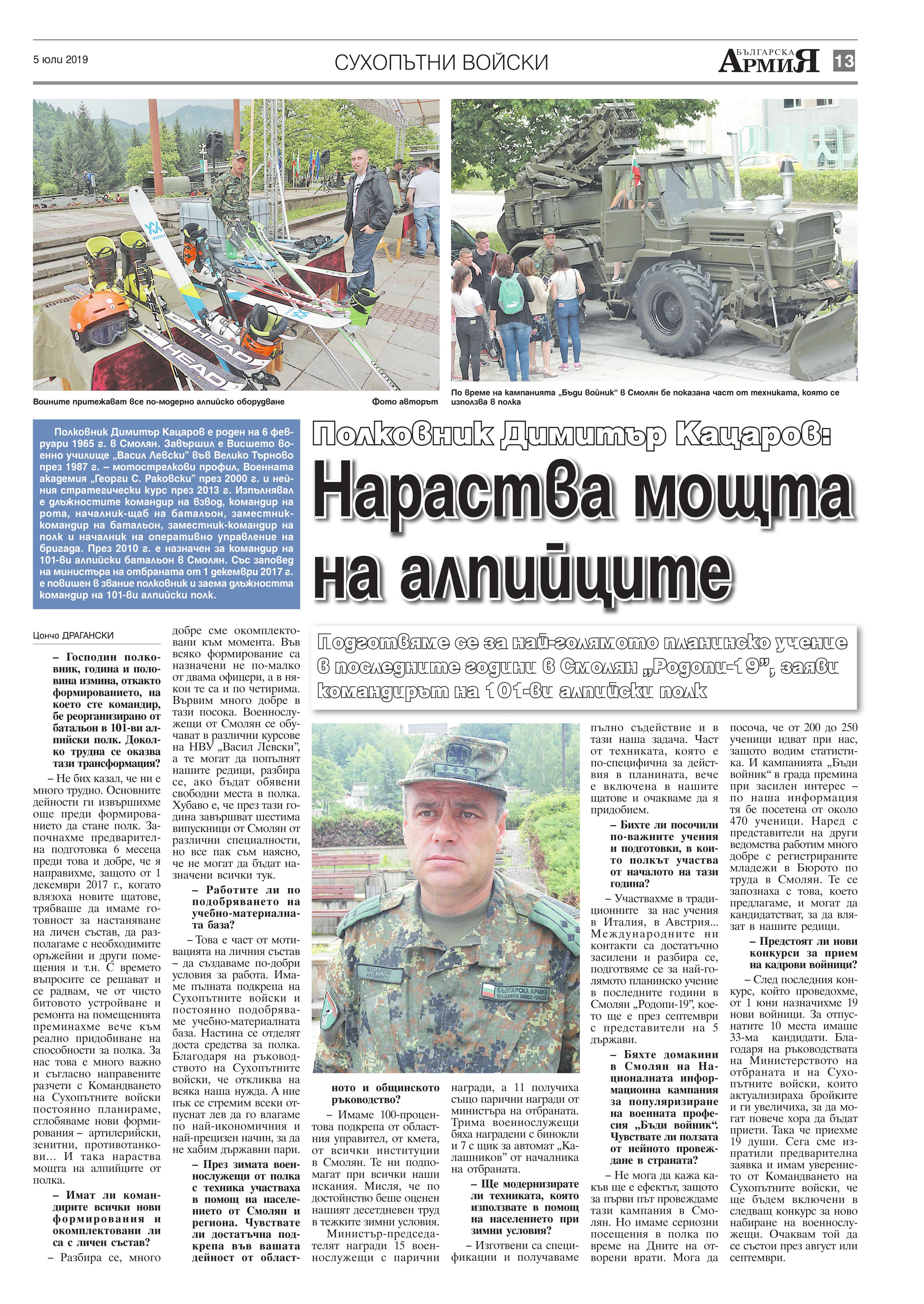https://armymedia.bg/wp-content/uploads/2015/06/13.page1_-102.jpg