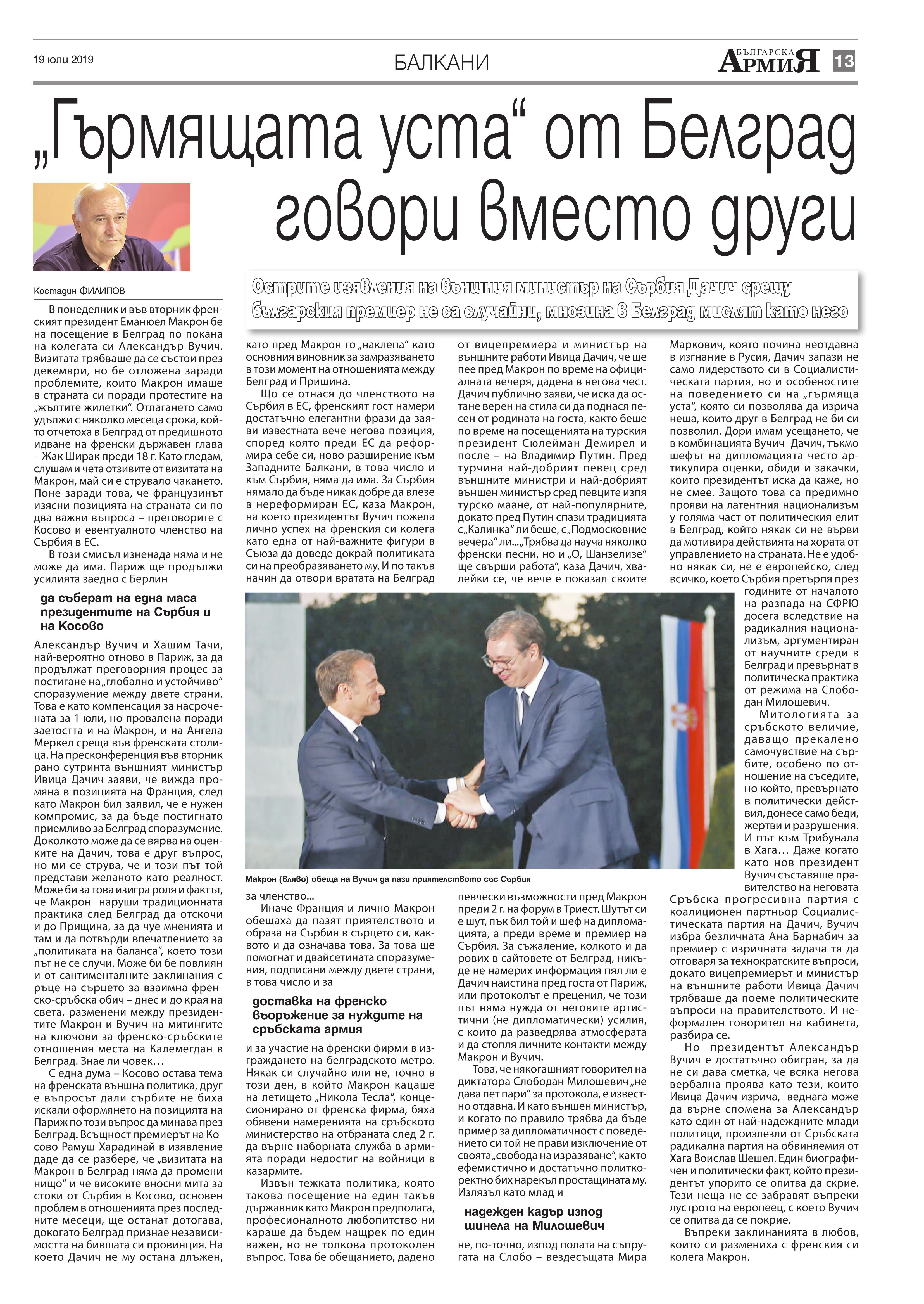 https://armymedia.bg/wp-content/uploads/2015/06/13.page1_-103.jpg