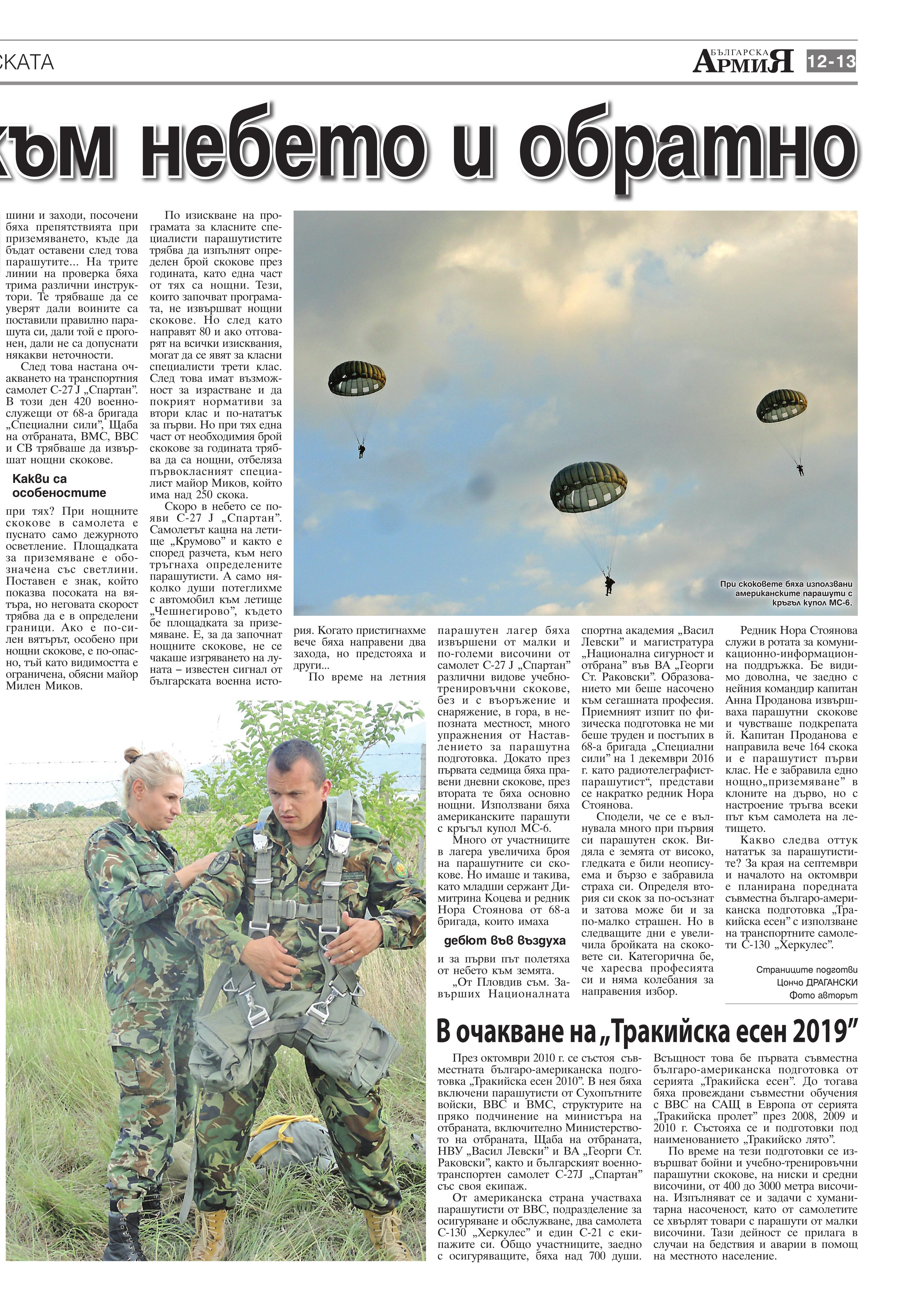 https://armymedia.bg/wp-content/uploads/2015/06/13.page1_-106.jpg
