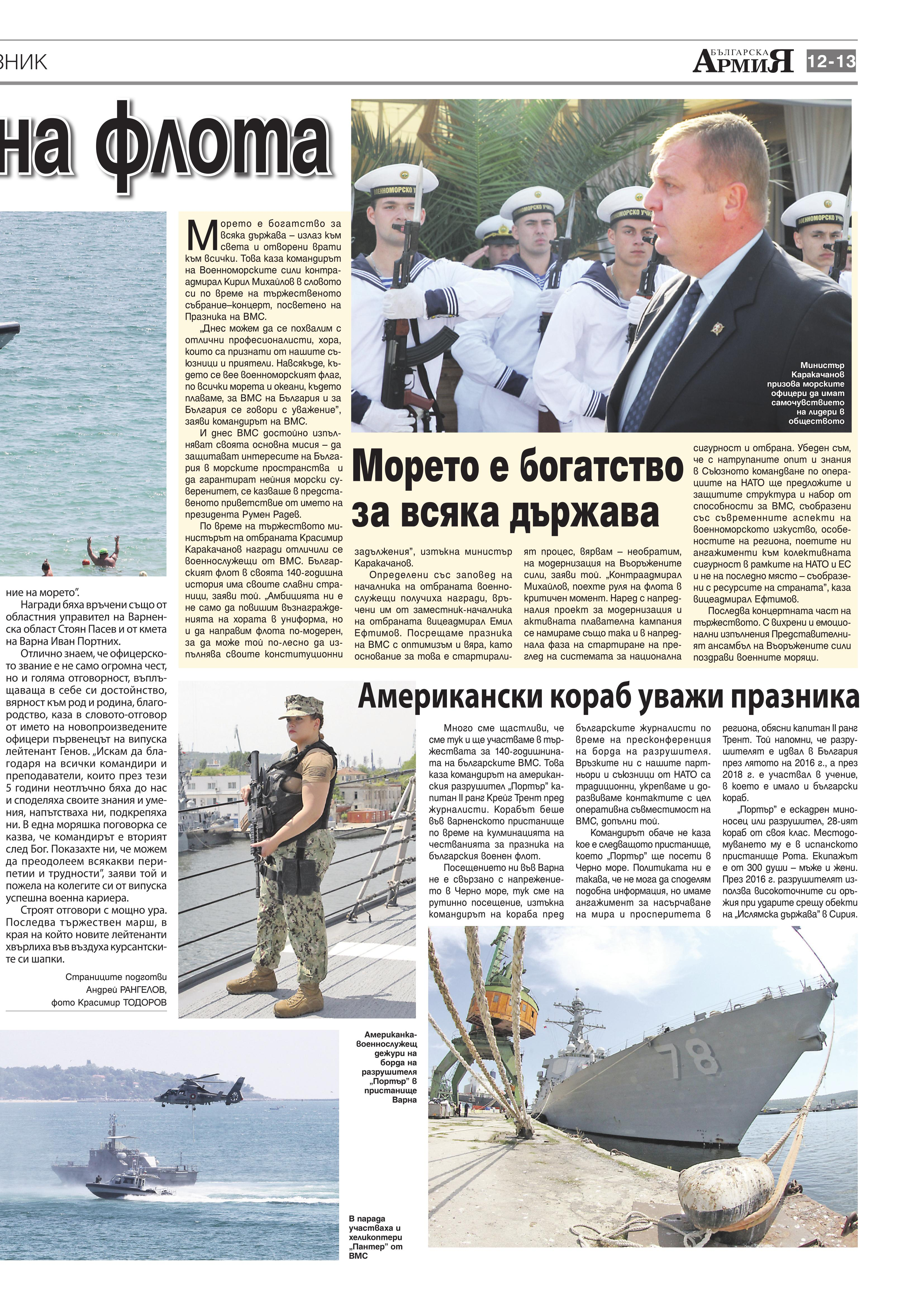 https://armymedia.bg/wp-content/uploads/2015/06/13.page1_-107.jpg