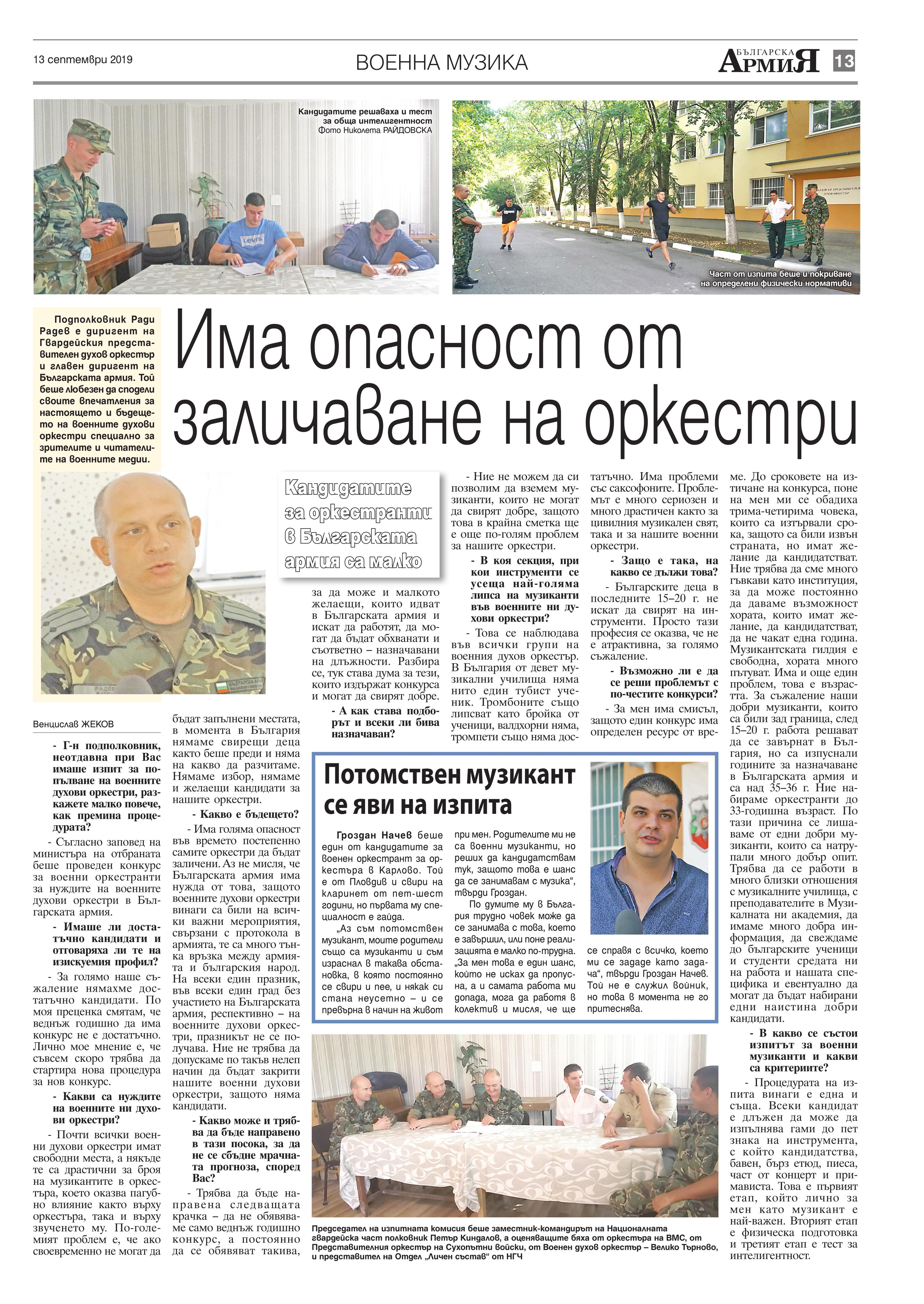 https://armymedia.bg/wp-content/uploads/2015/06/13.page1_-109.jpg