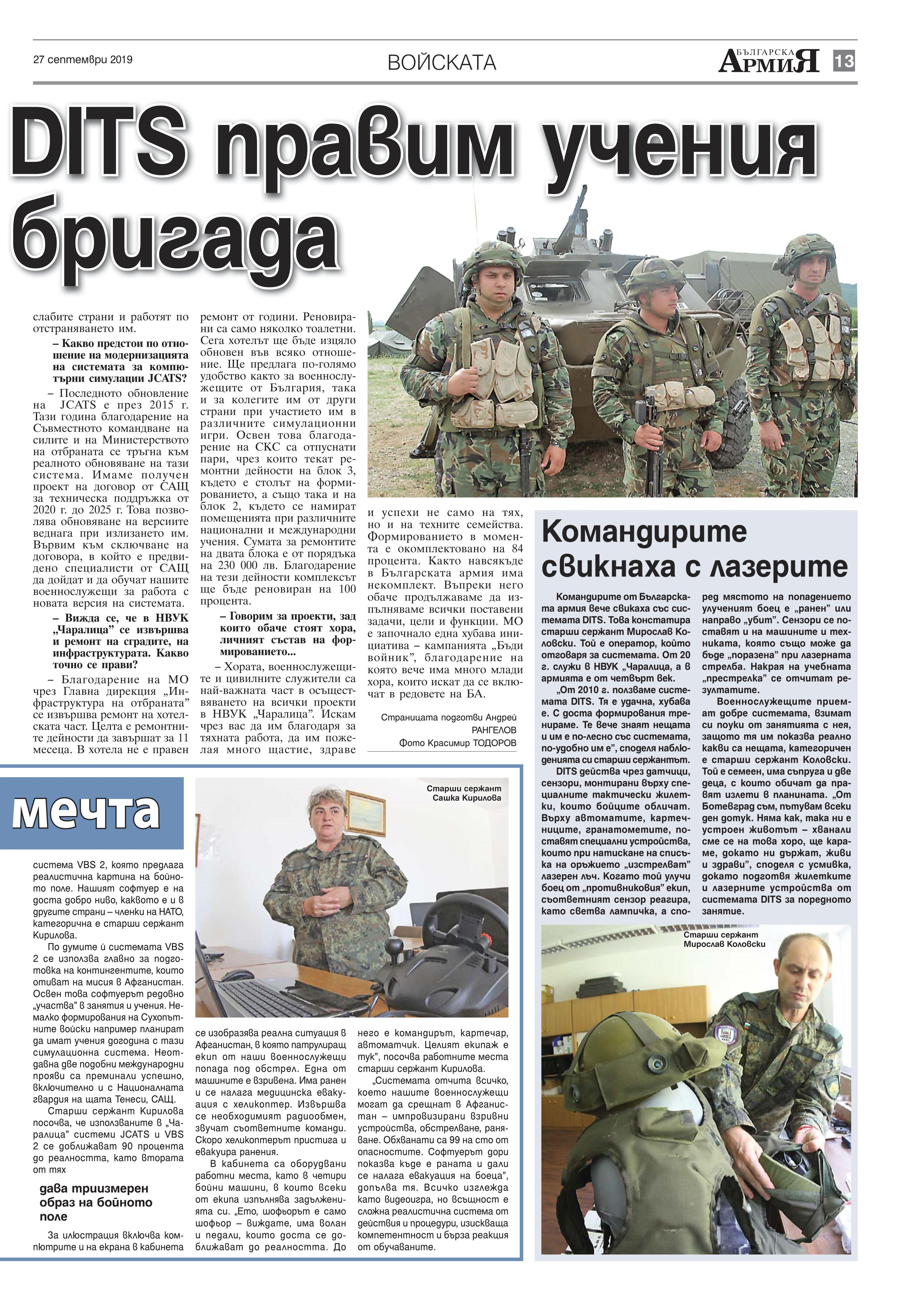 https://armymedia.bg/wp-content/uploads/2015/06/13.page1_-110.jpg