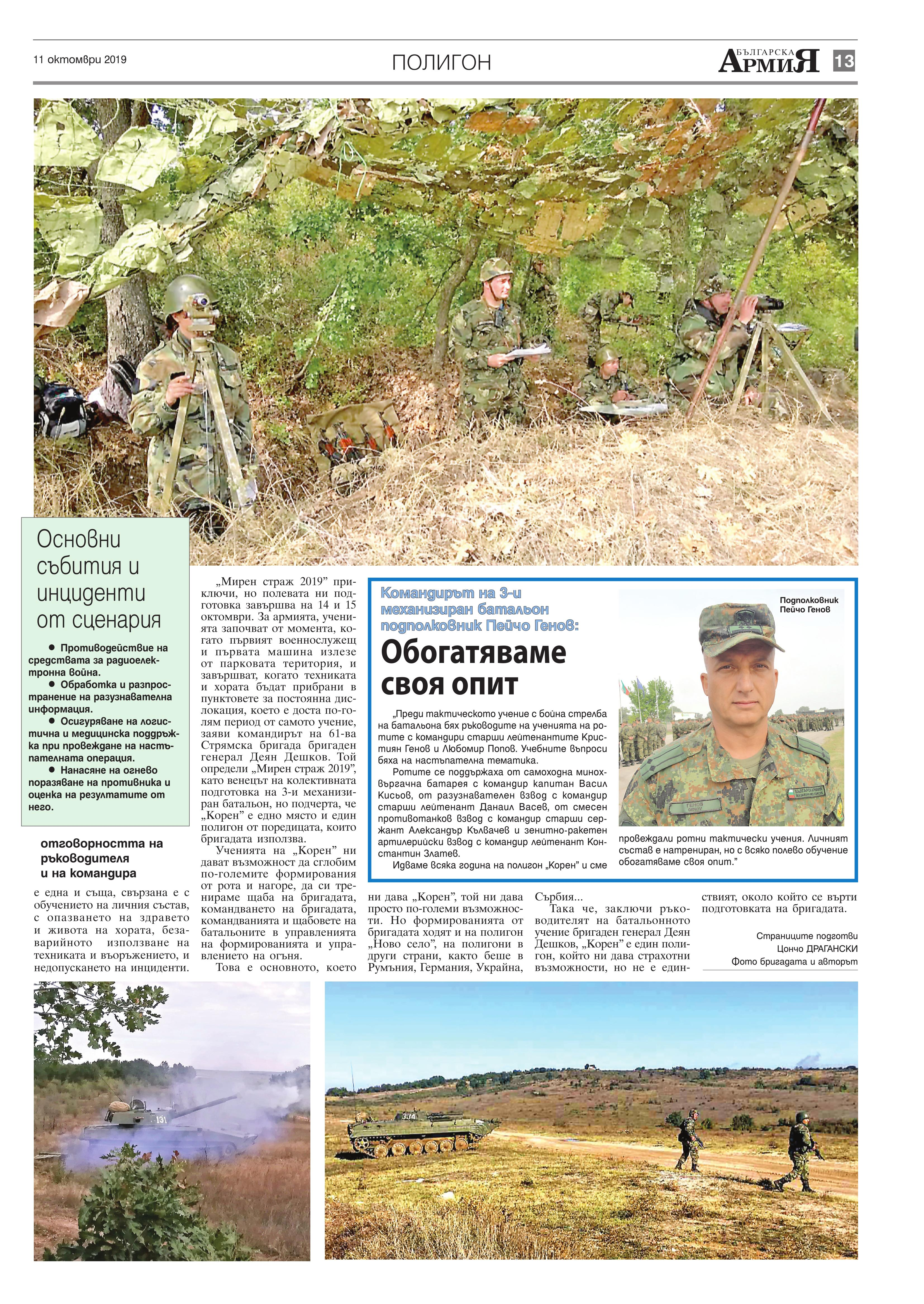 https://armymedia.bg/wp-content/uploads/2015/06/13.page1_-111.jpg
