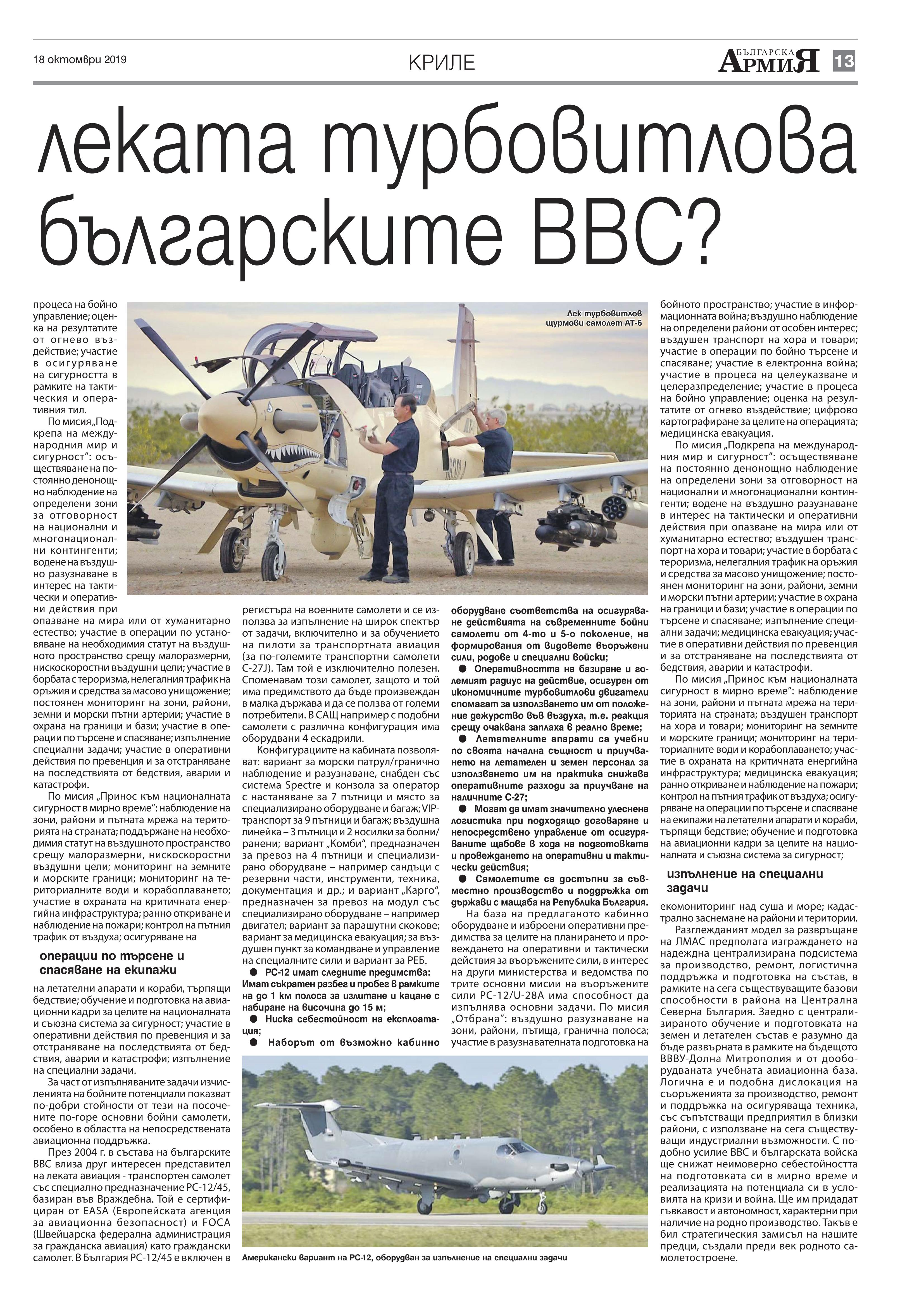 https://armymedia.bg/wp-content/uploads/2015/06/13.page1_-112.jpg