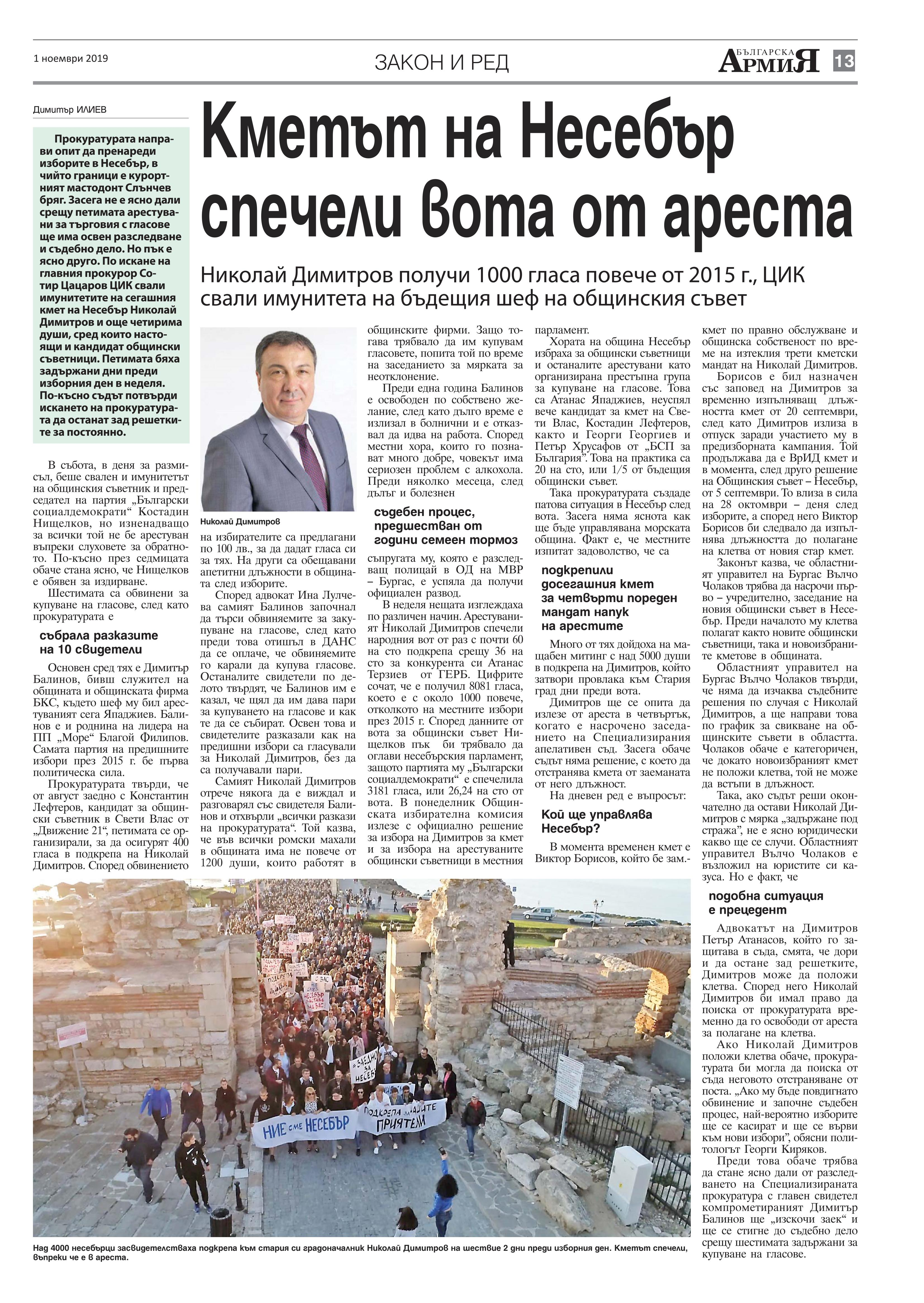 https://armymedia.bg/wp-content/uploads/2015/06/13.page1_-114.jpg