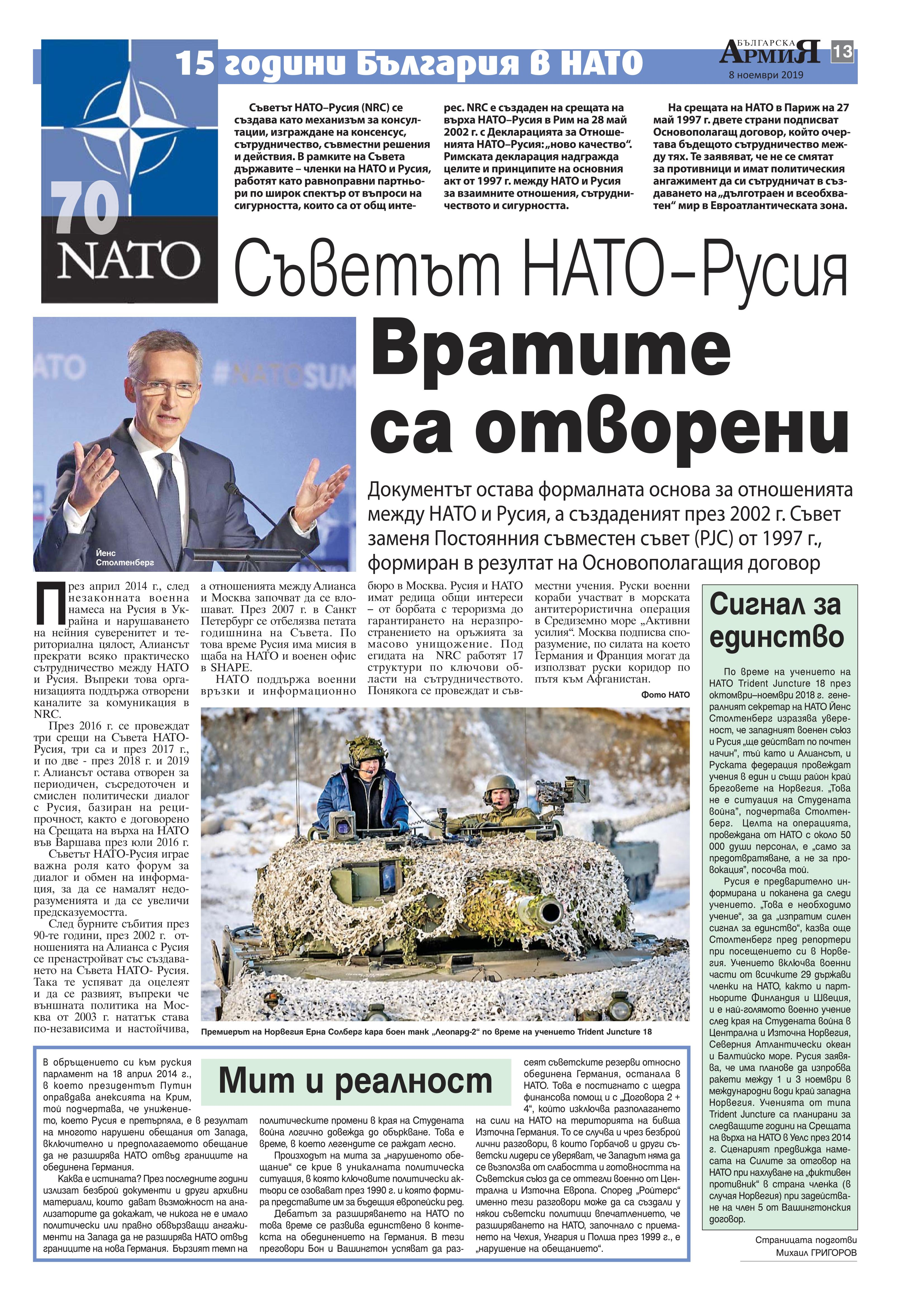 https://armymedia.bg/wp-content/uploads/2015/06/13.page1_-115.jpg