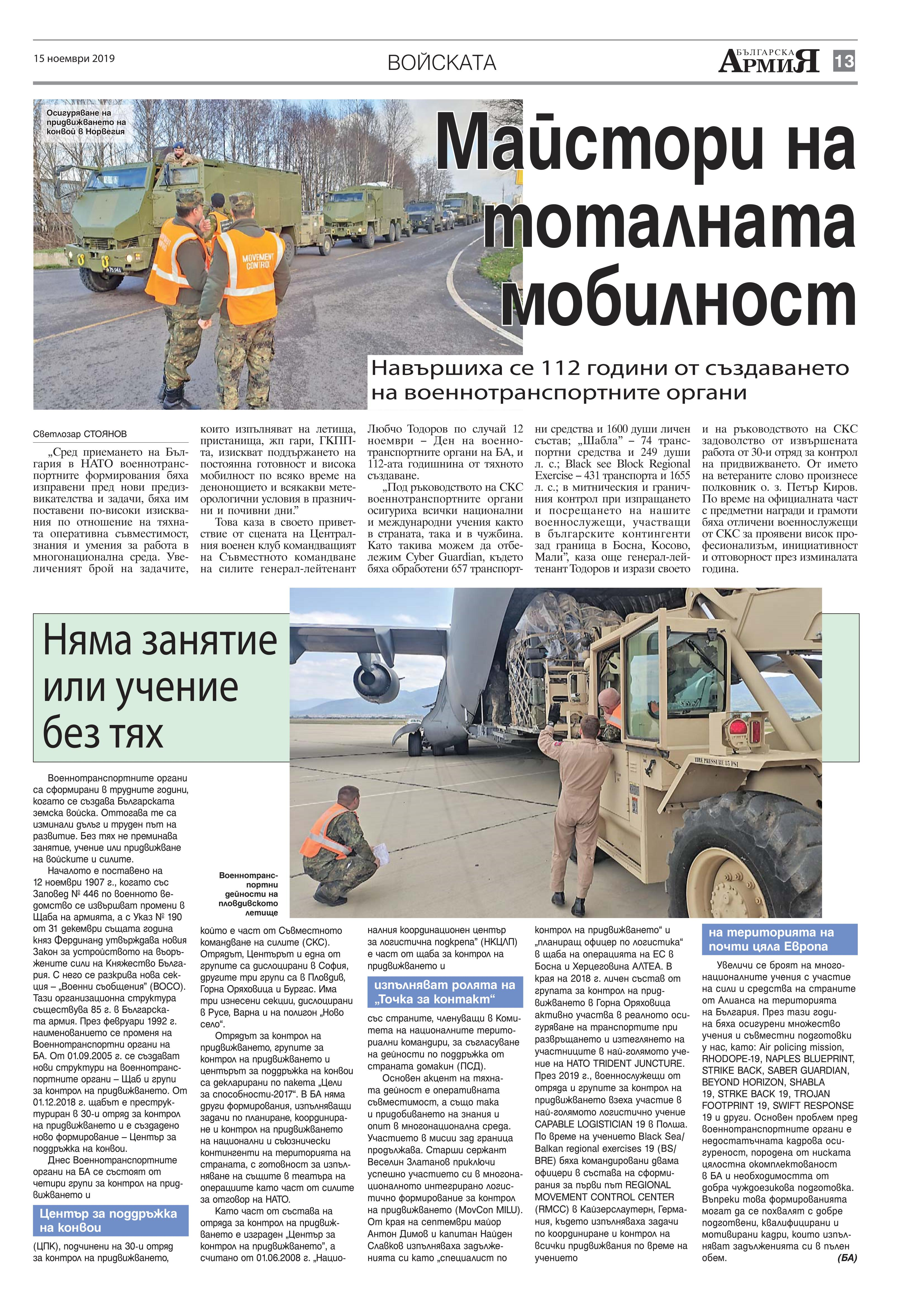 https://armymedia.bg/wp-content/uploads/2015/06/13.page1_-116.jpg