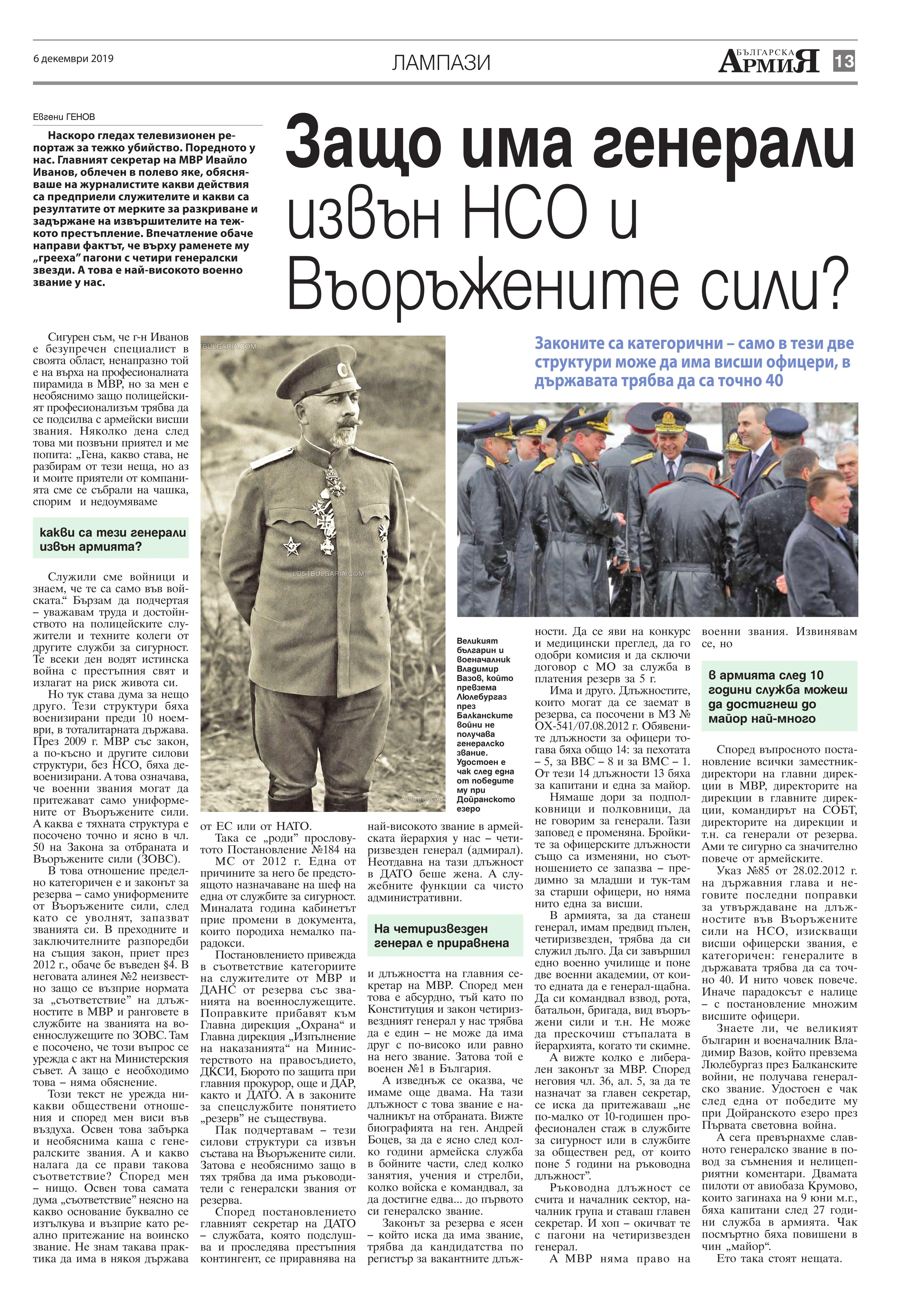 https://armymedia.bg/wp-content/uploads/2015/06/13.page1_-118.jpg