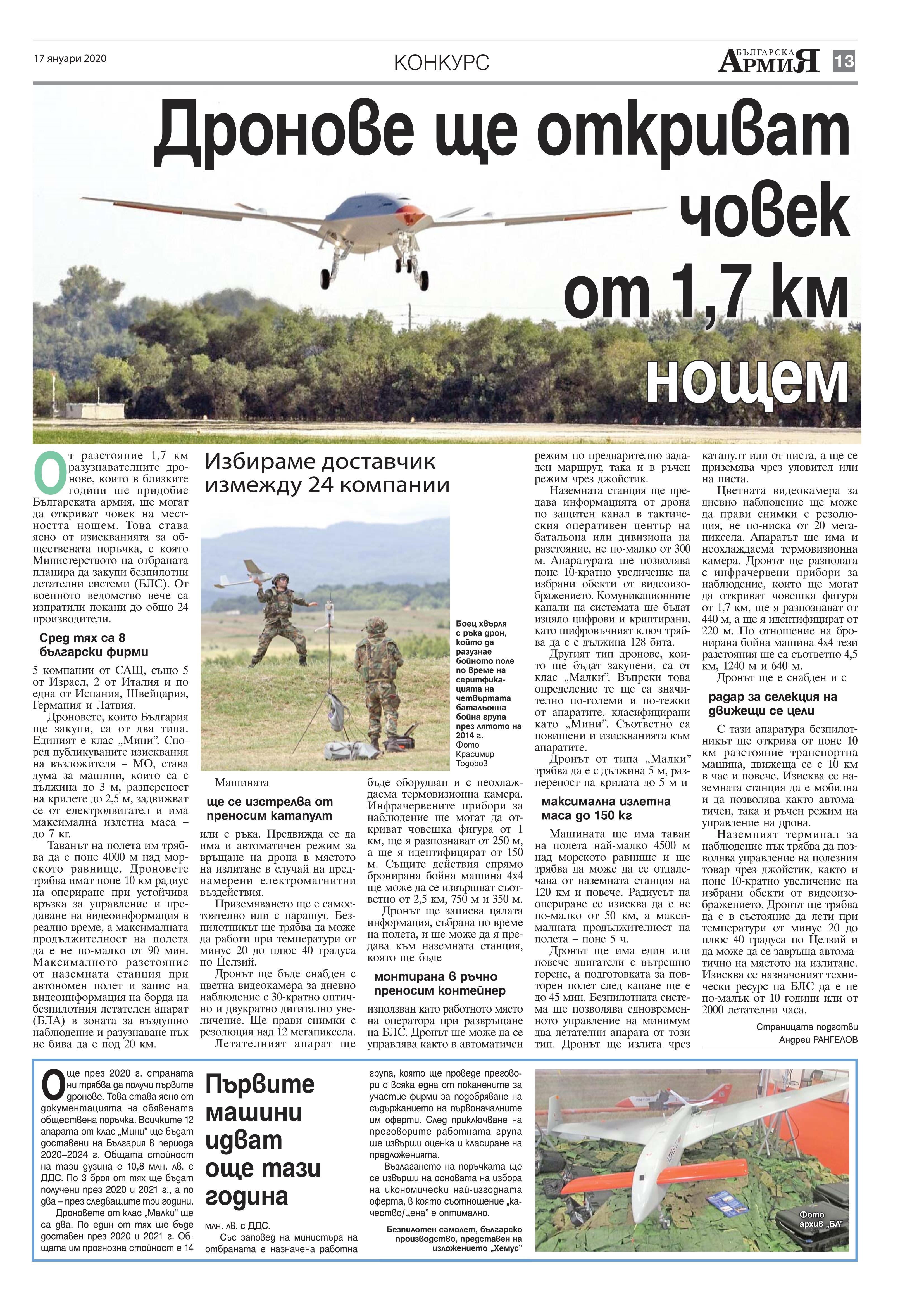 https://armymedia.bg/wp-content/uploads/2015/06/13.page1_-123.jpg