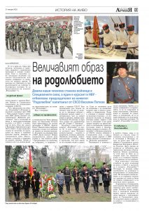 https://armymedia.bg/wp-content/uploads/2015/06/13.page1_-125-213x300.jpg