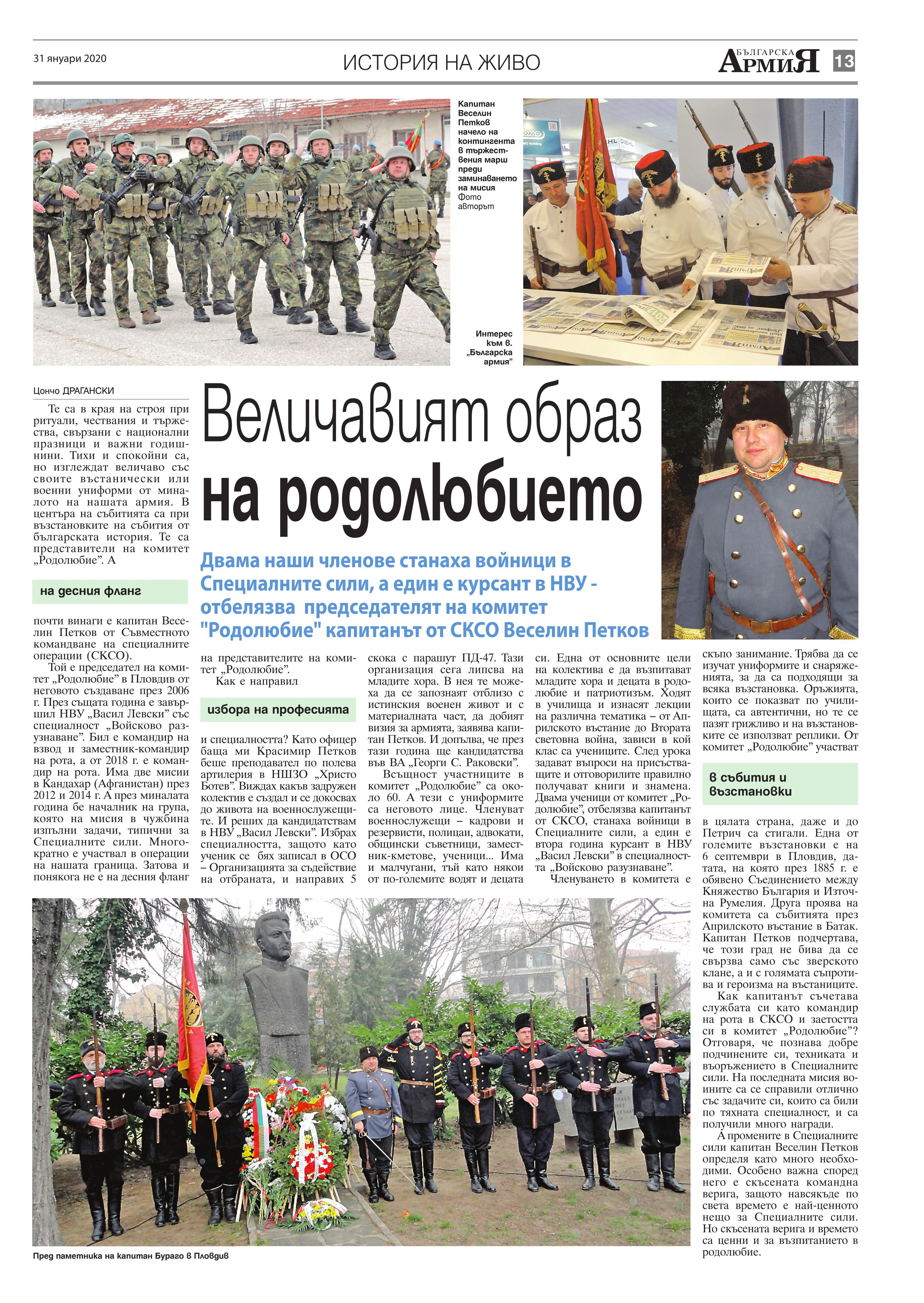 https://armymedia.bg/wp-content/uploads/2015/06/13.page1_-125.jpg