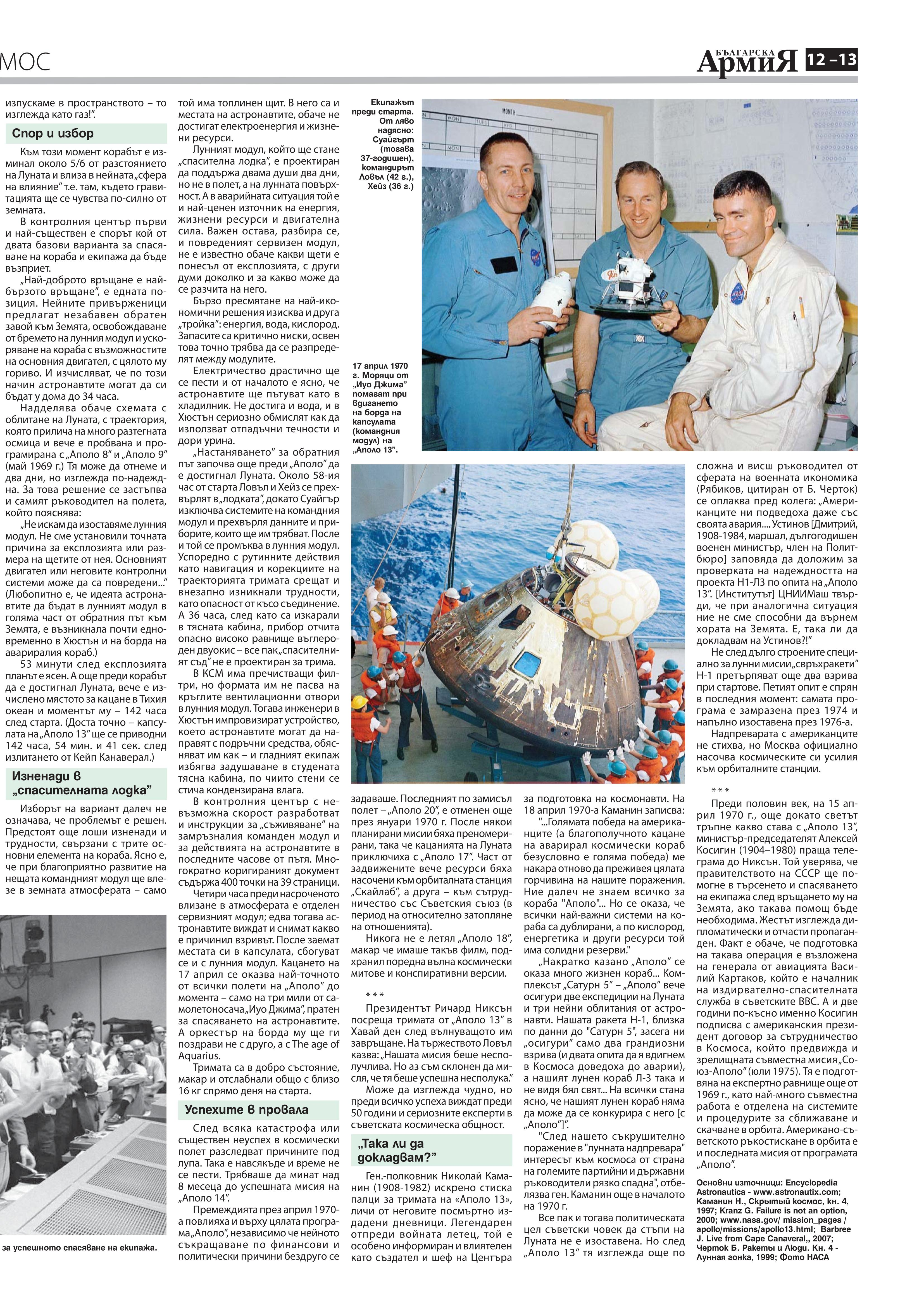 https://armymedia.bg/wp-content/uploads/2015/06/13.page1_-134.jpg