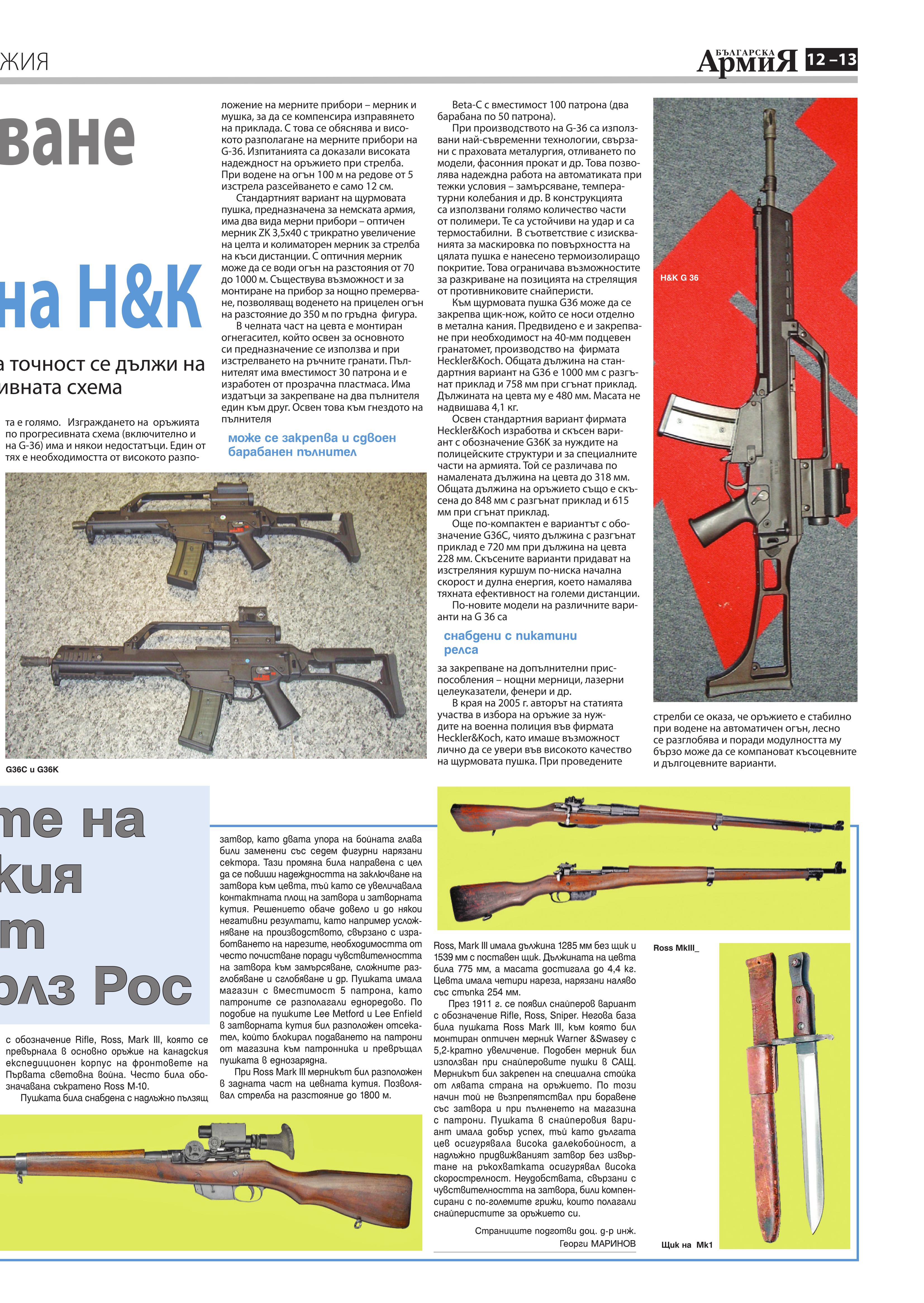 https://armymedia.bg/wp-content/uploads/2015/06/13.page1_-137.jpg