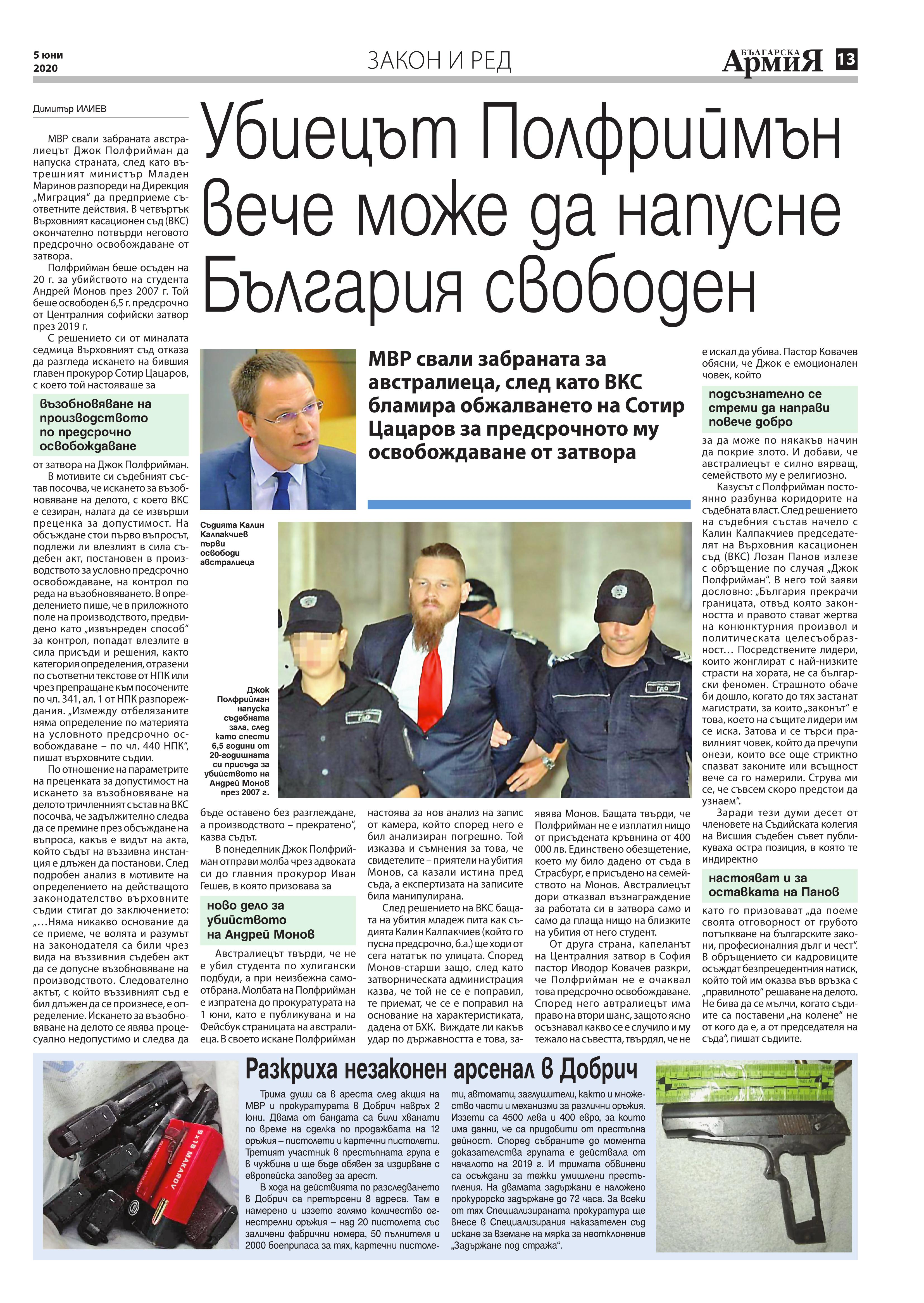 https://armymedia.bg/wp-content/uploads/2015/06/13.page1_-142.jpg