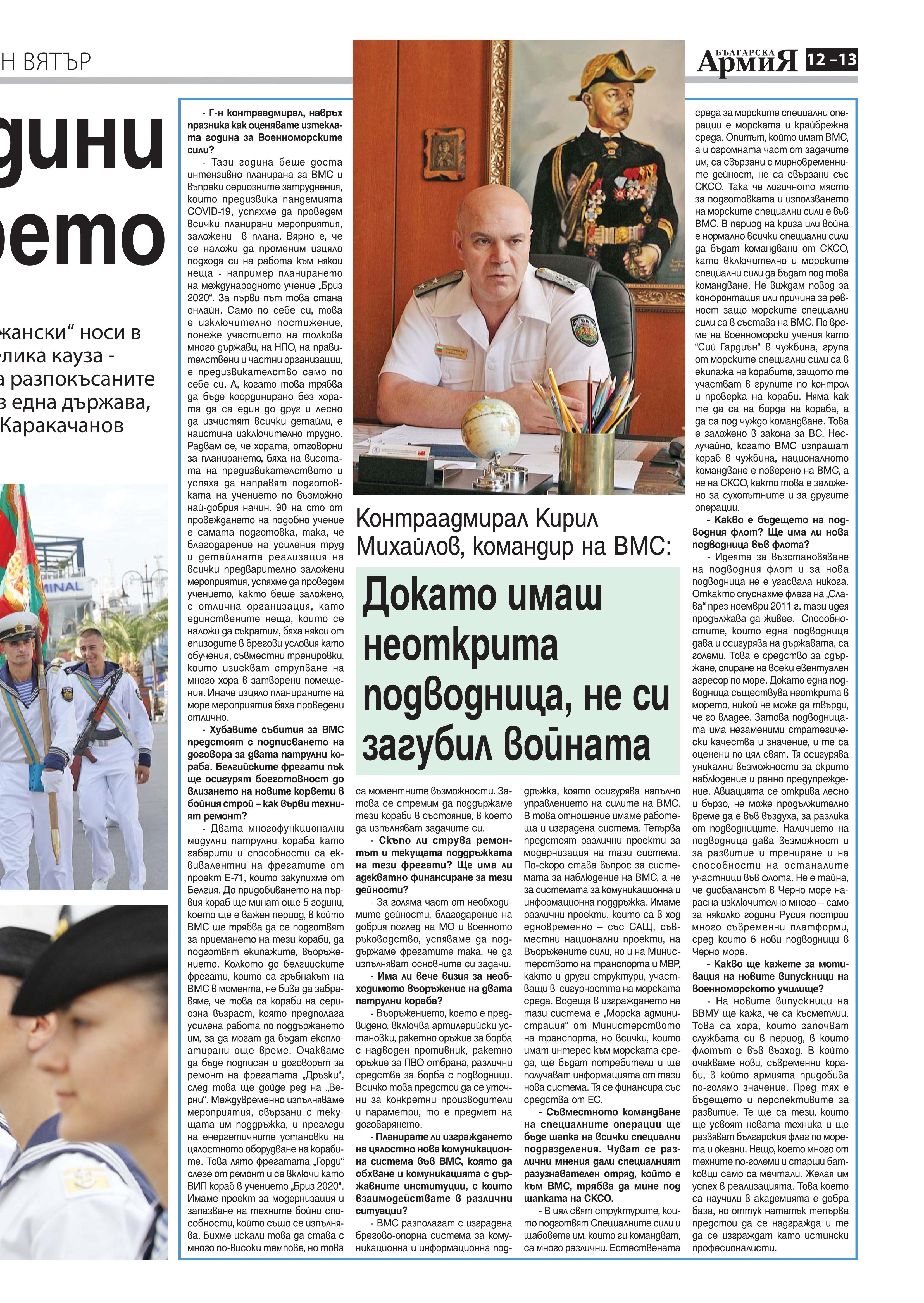 https://armymedia.bg/wp-content/uploads/2015/06/13.page1_-150.jpg