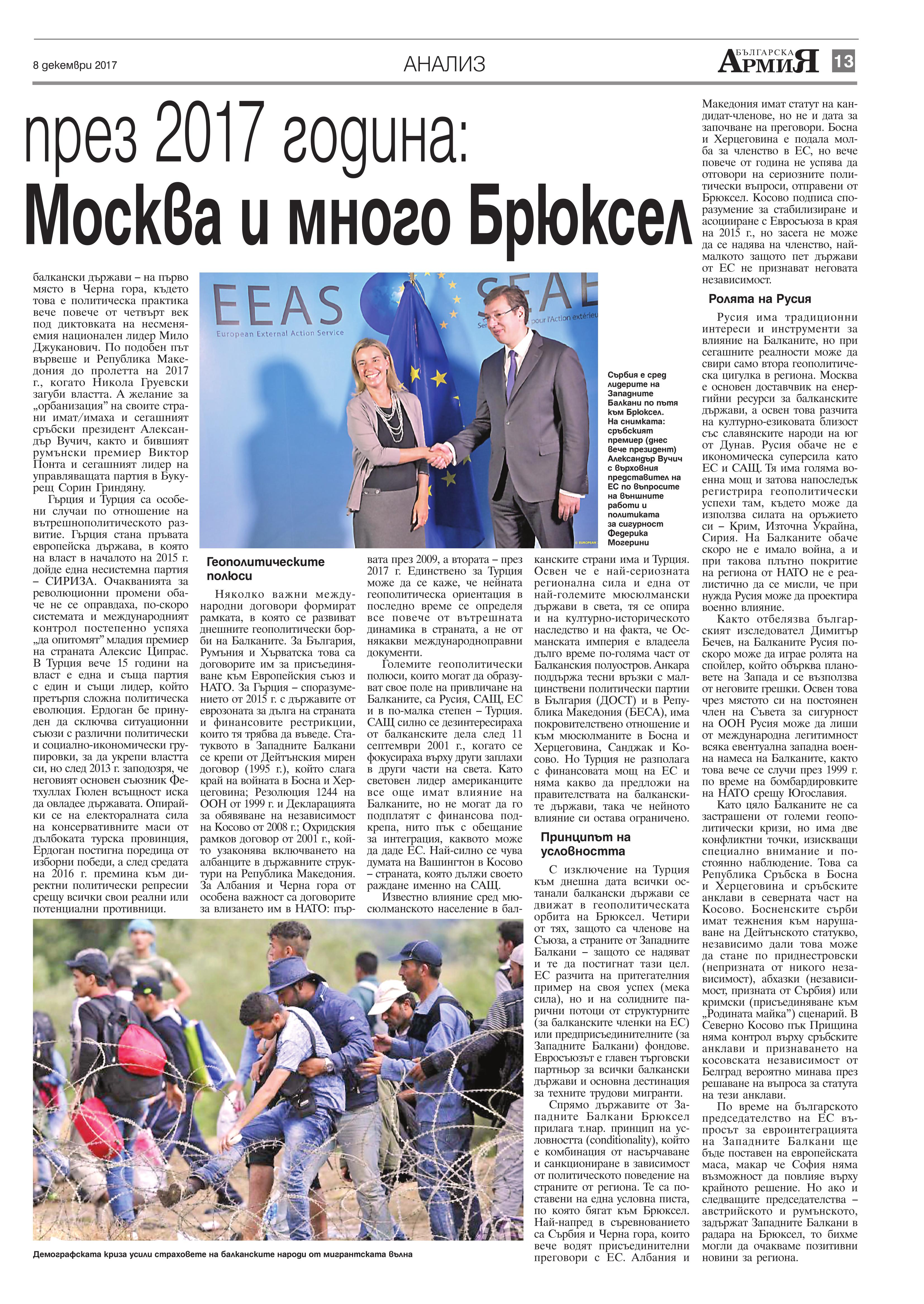 https://armymedia.bg/wp-content/uploads/2015/06/13.page1_-35.jpg