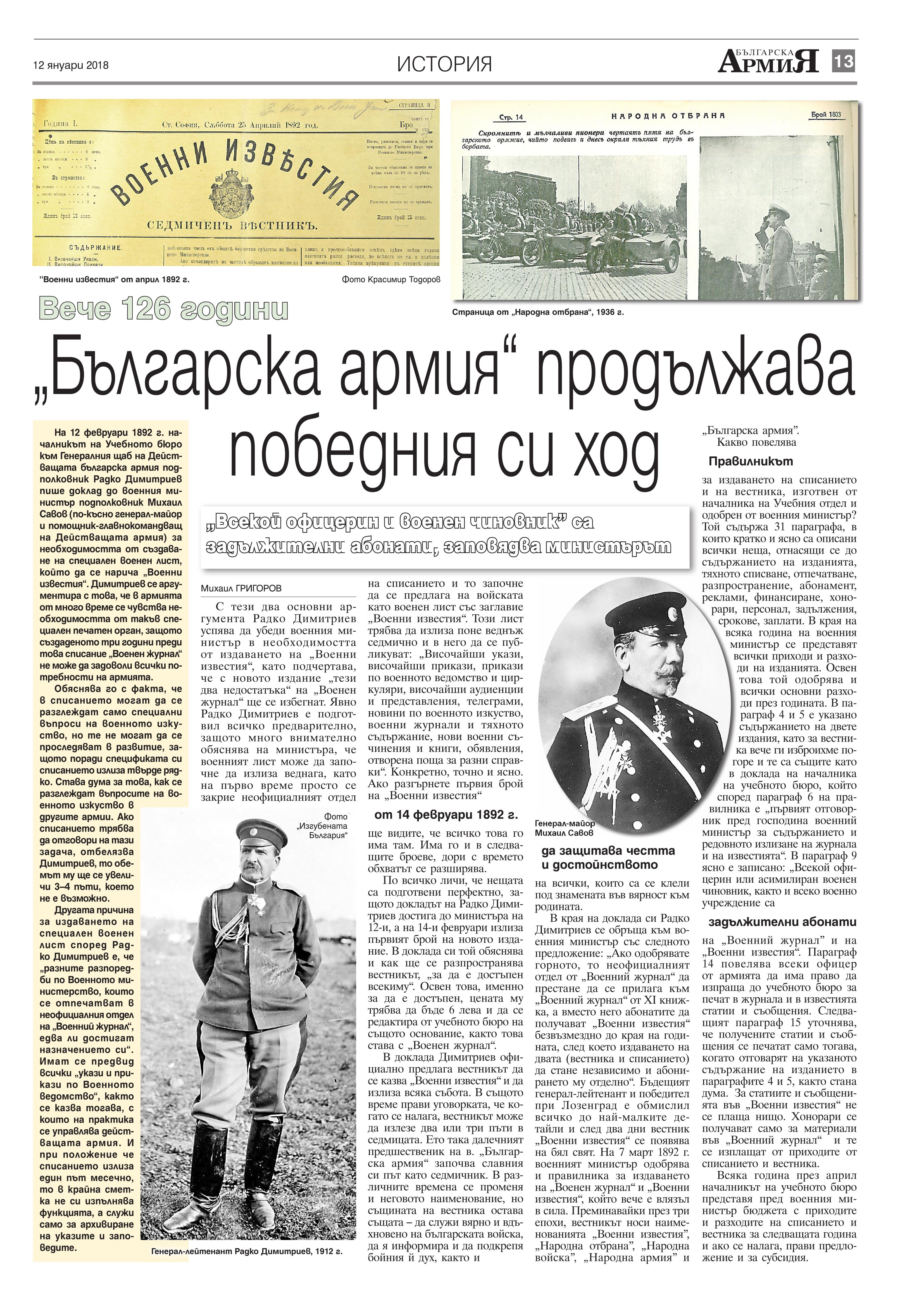 https://armymedia.bg/wp-content/uploads/2015/06/13.page1_-36.jpg