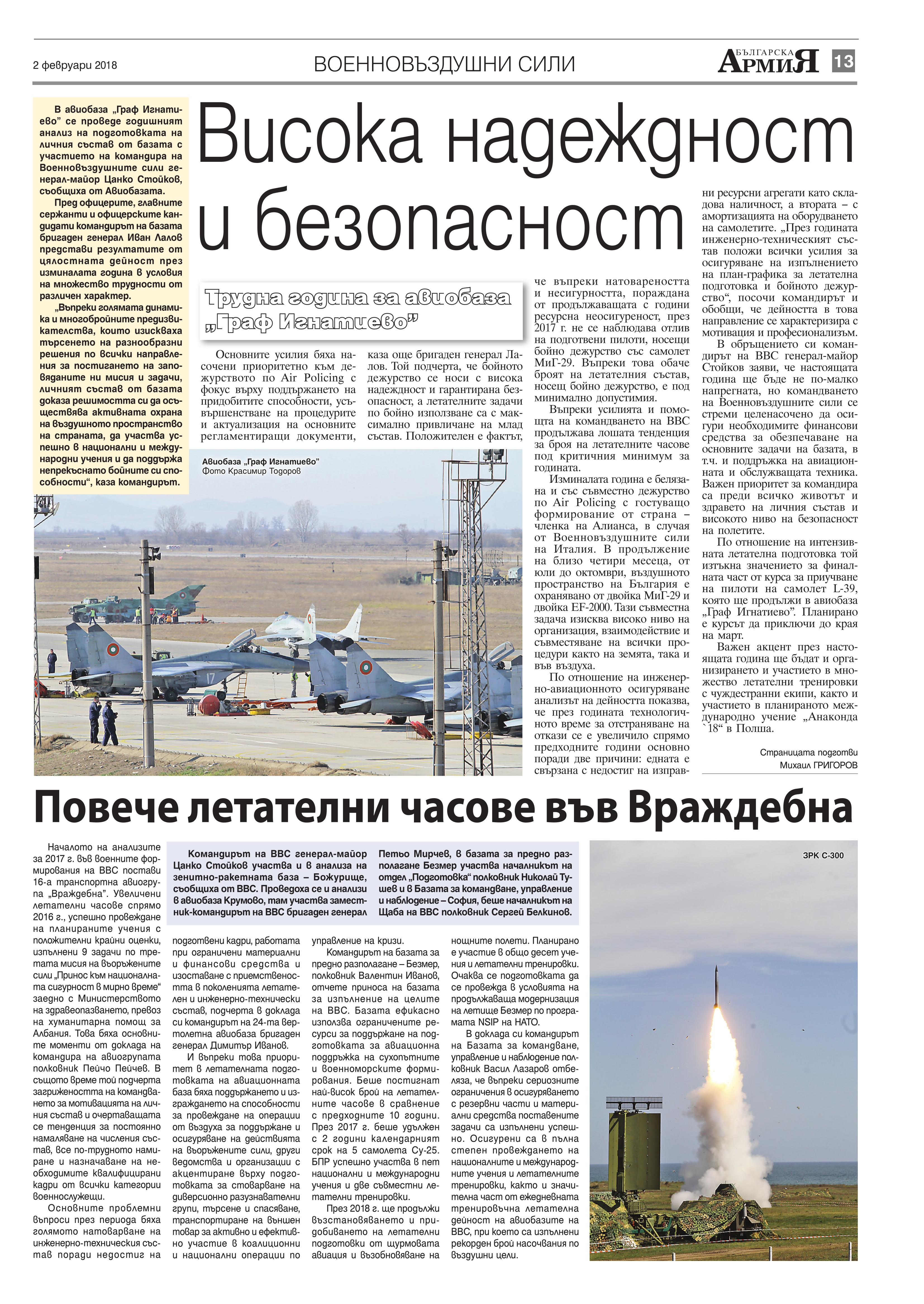 https://armymedia.bg/wp-content/uploads/2015/06/13.page1_-38.jpg