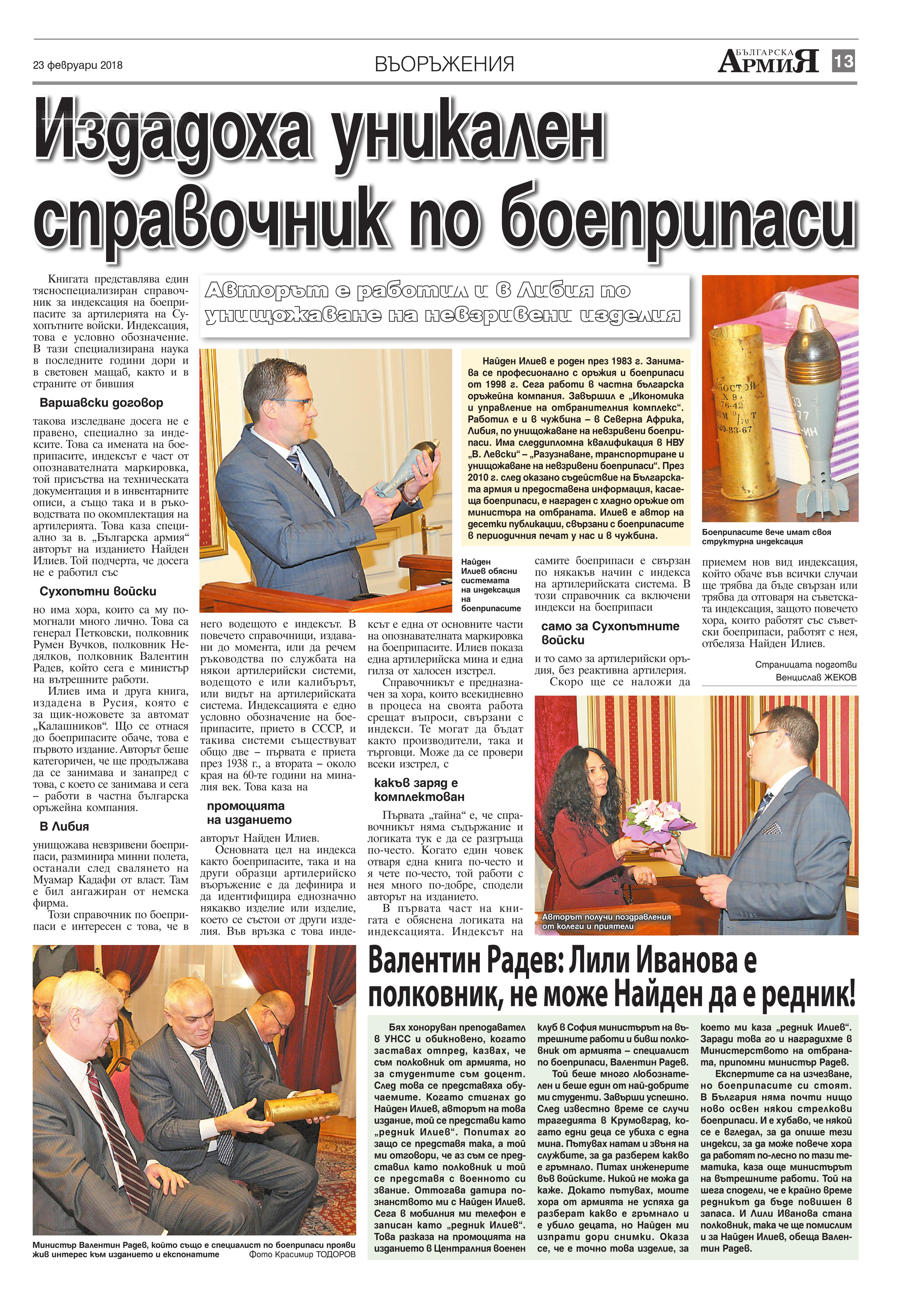 https://armymedia.bg/wp-content/uploads/2015/06/13.page1_-40.jpg