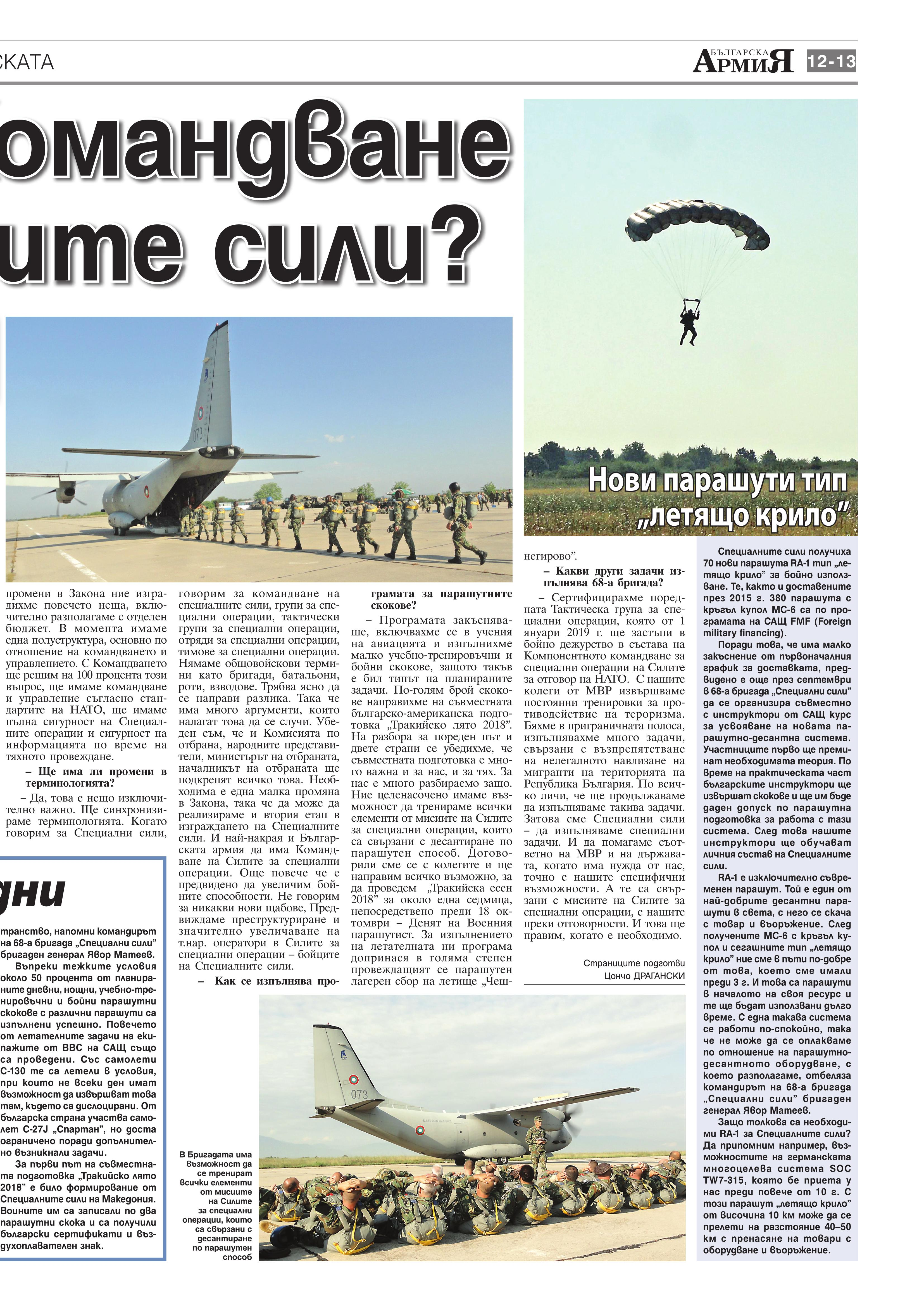 https://armymedia.bg/wp-content/uploads/2015/06/13.page1_-61.jpg