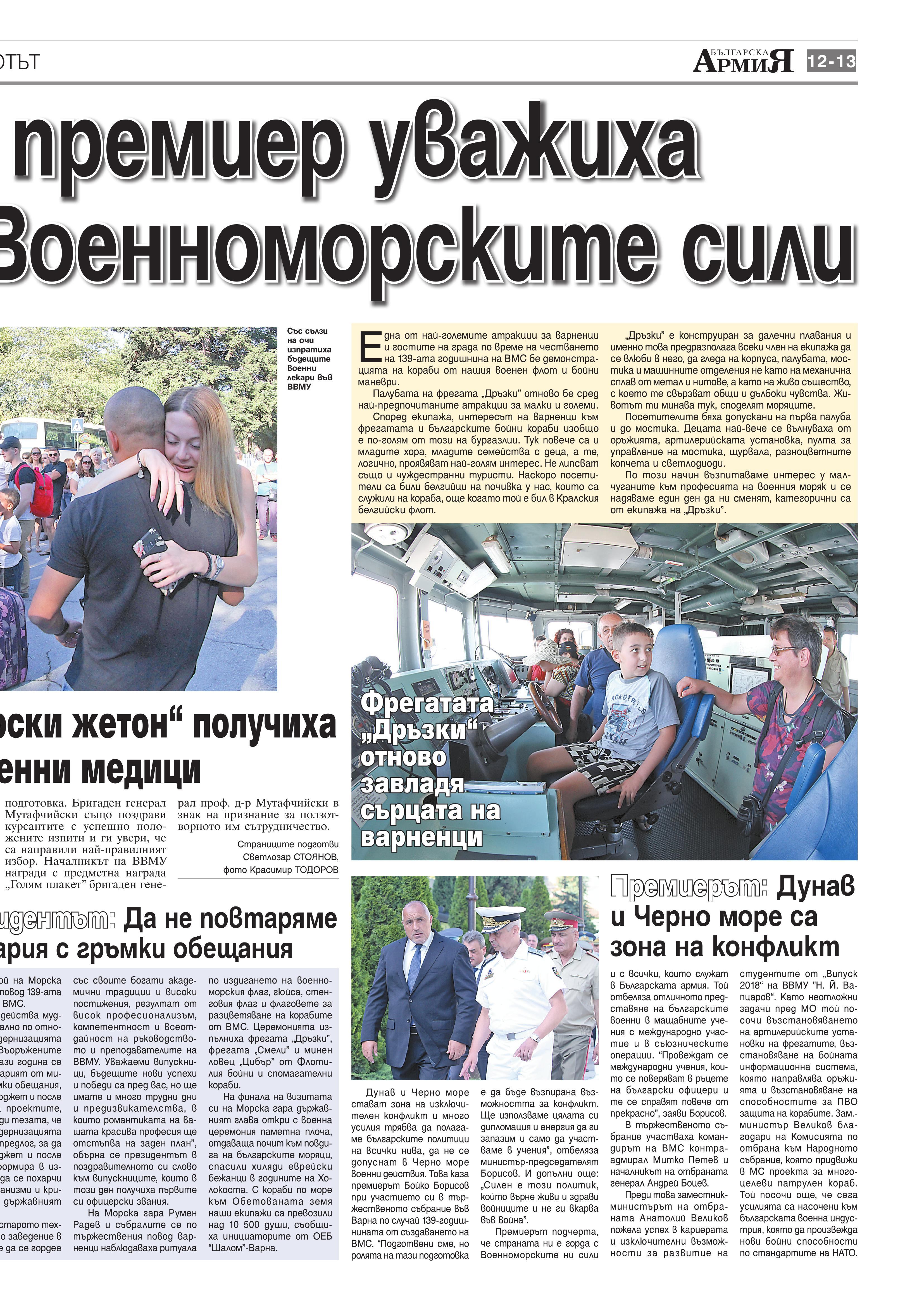 https://armymedia.bg/wp-content/uploads/2015/06/13.page1_-62.jpg