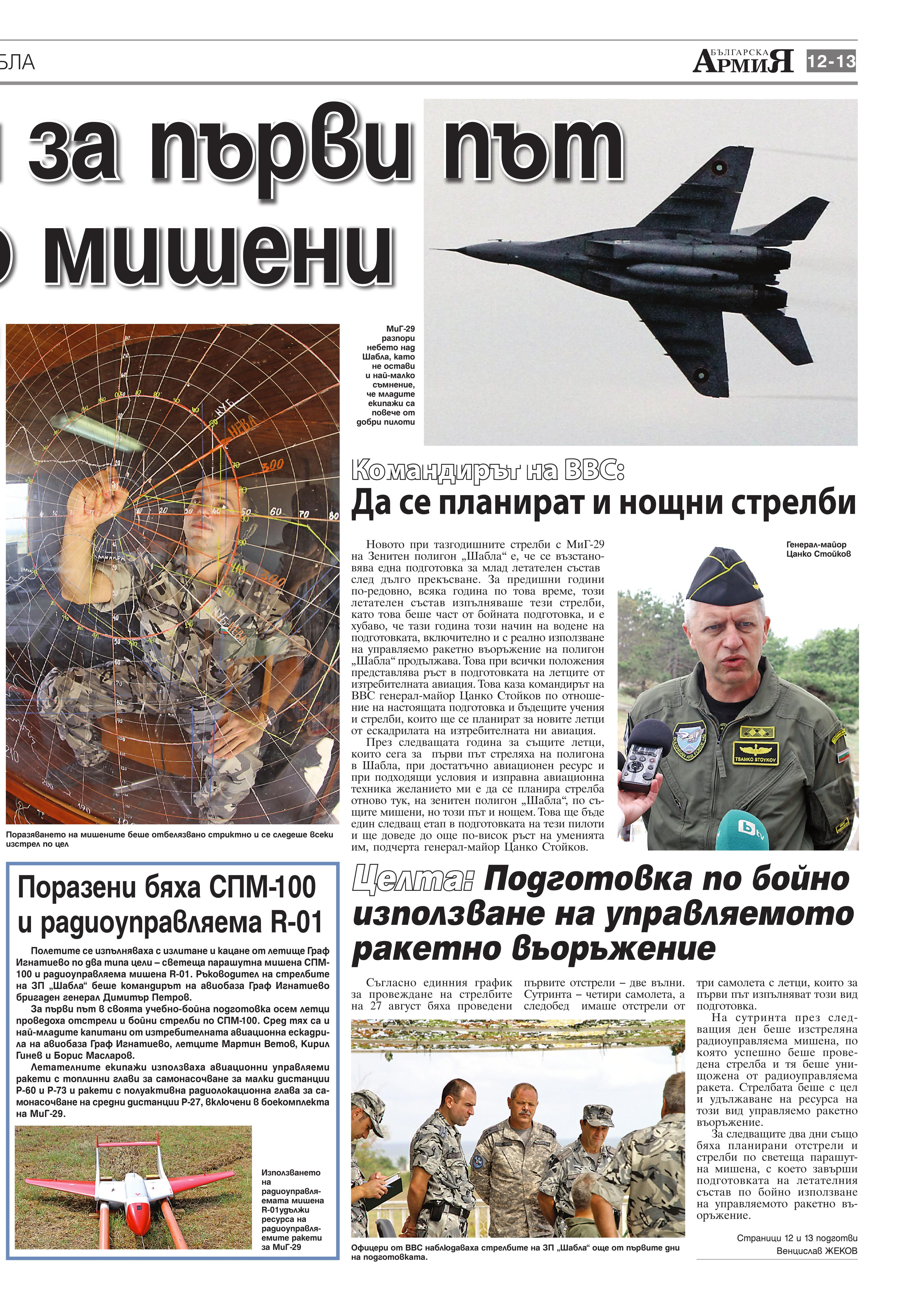 https://armymedia.bg/wp-content/uploads/2015/06/13.page1_-64.jpg