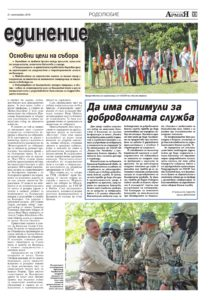 https://armymedia.bg/wp-content/uploads/2015/06/13.page1_-66-213x300.jpg