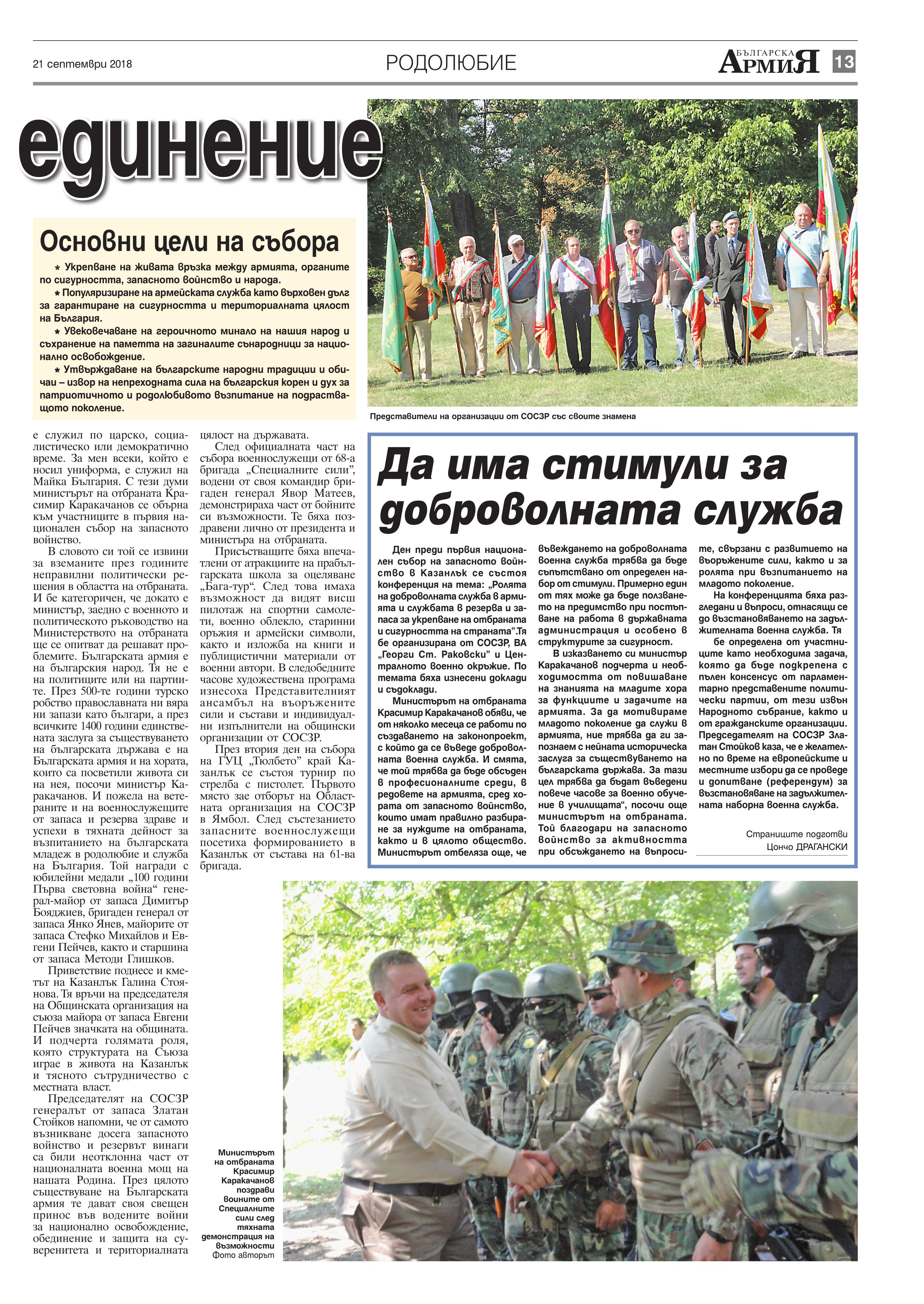 https://armymedia.bg/wp-content/uploads/2015/06/13.page1_-66.jpg