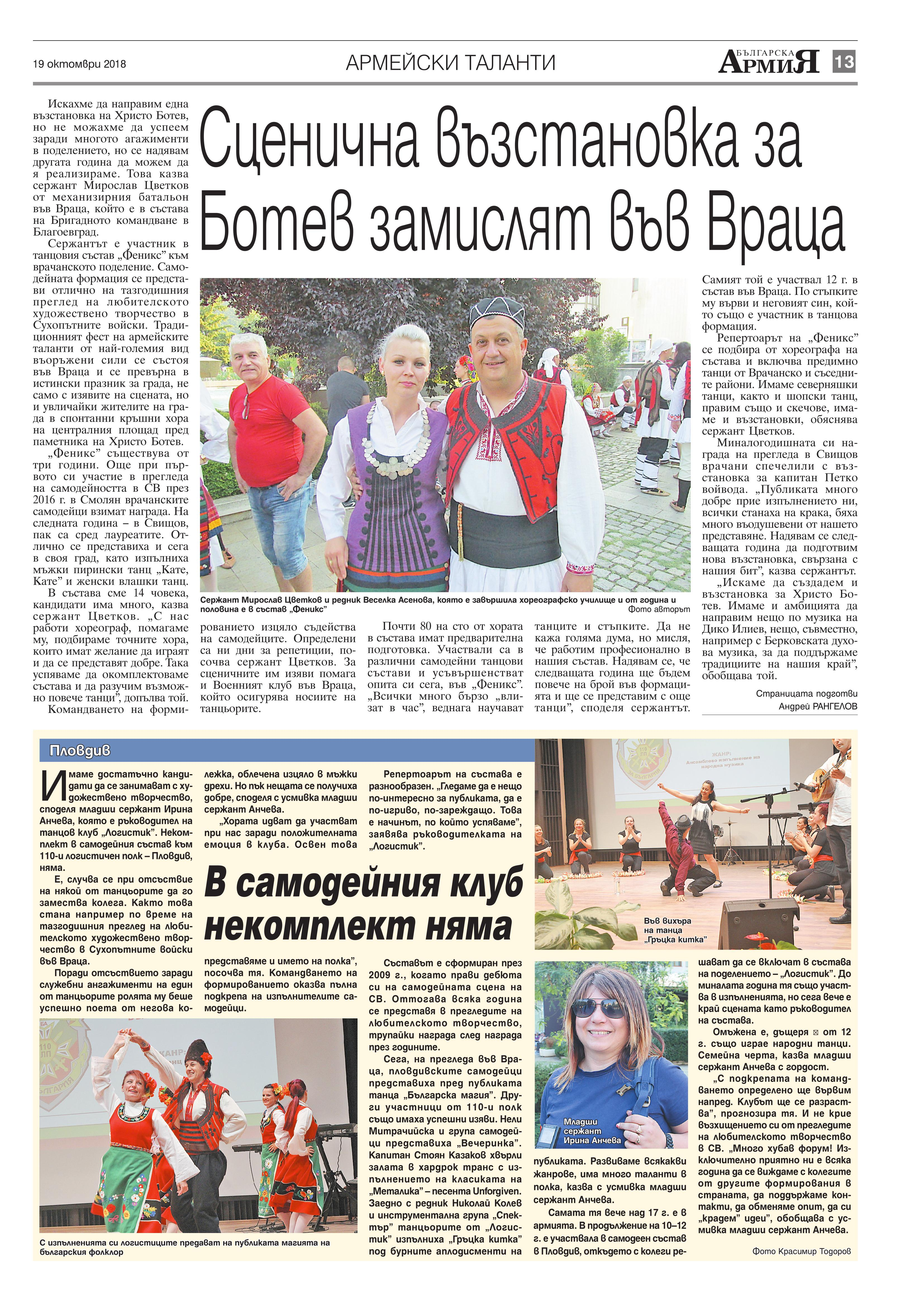 https://armymedia.bg/wp-content/uploads/2015/06/13.page1_-70.jpg