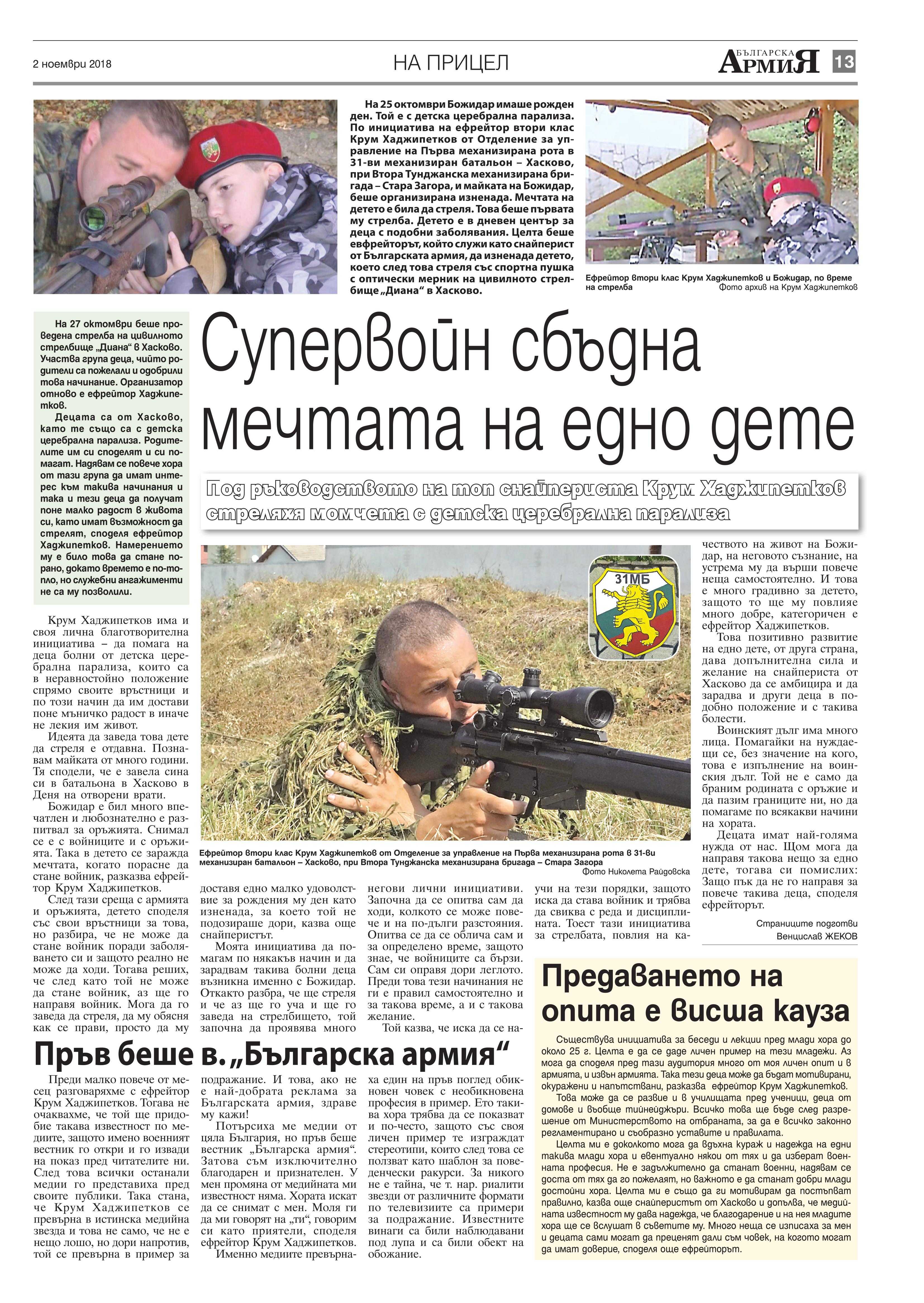 https://armymedia.bg/wp-content/uploads/2015/06/13.page1_-72.jpg