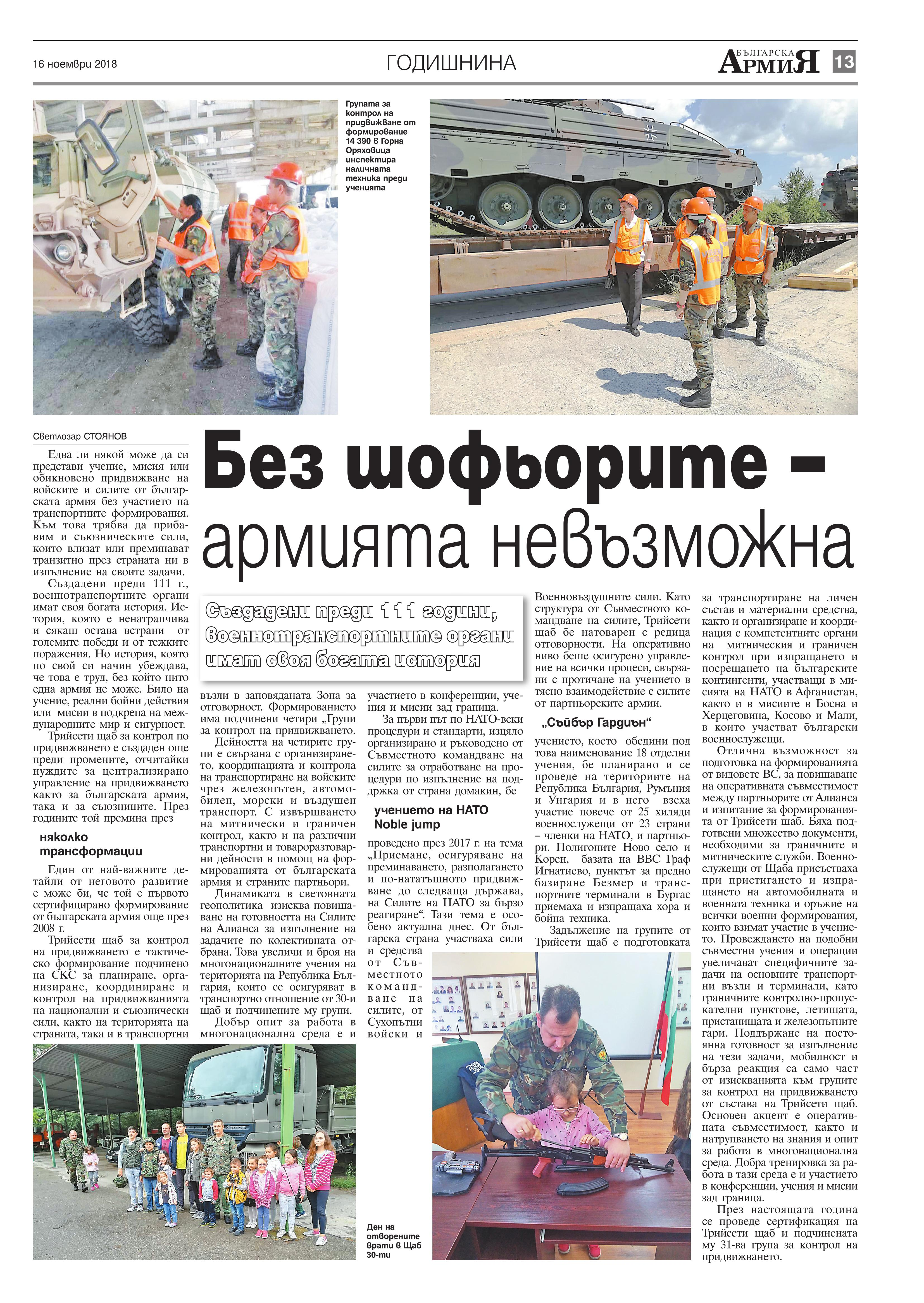 https://armymedia.bg/wp-content/uploads/2015/06/13.page1_-73.jpg