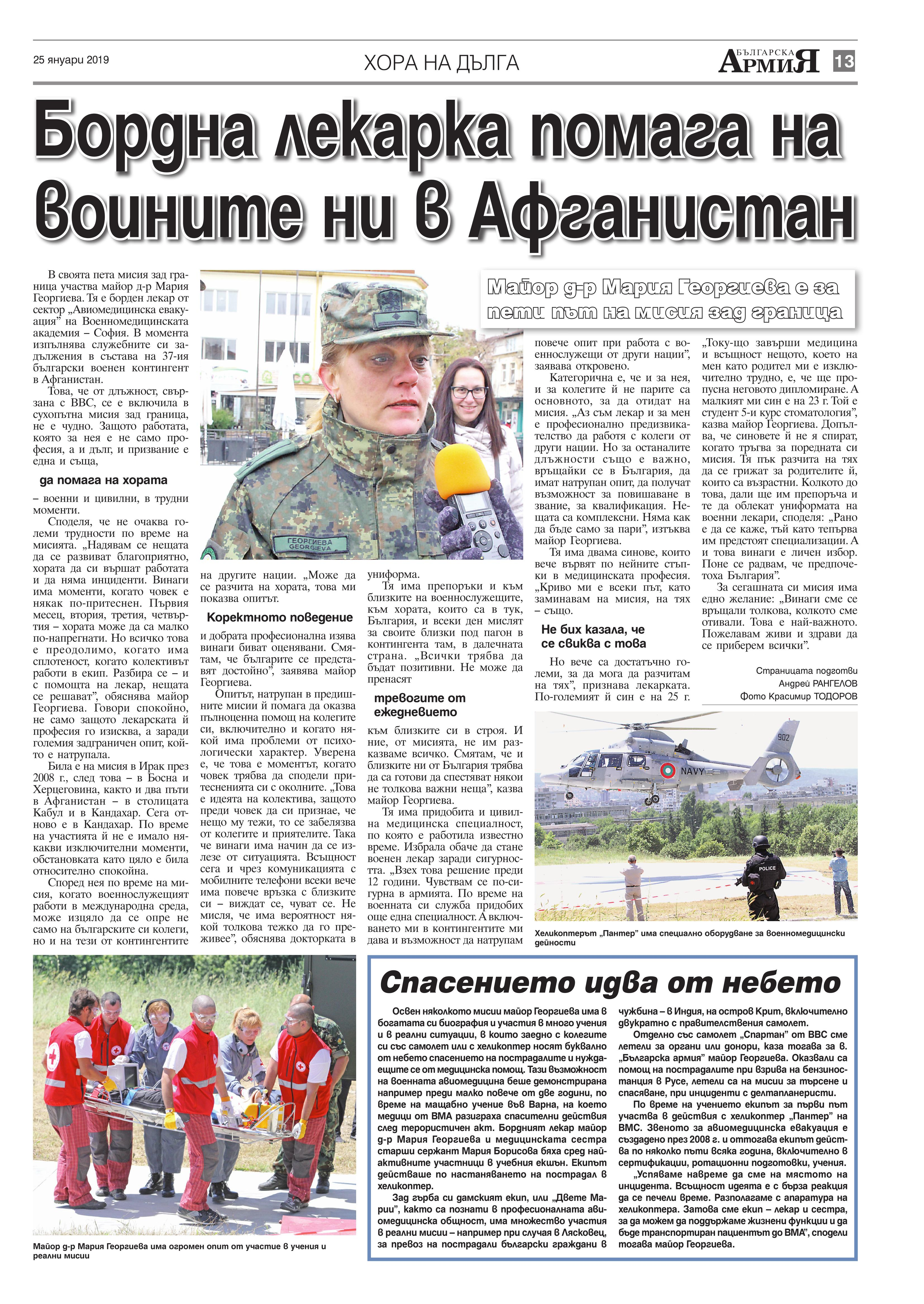 https://armymedia.bg/wp-content/uploads/2015/06/13.page1_-81.jpg