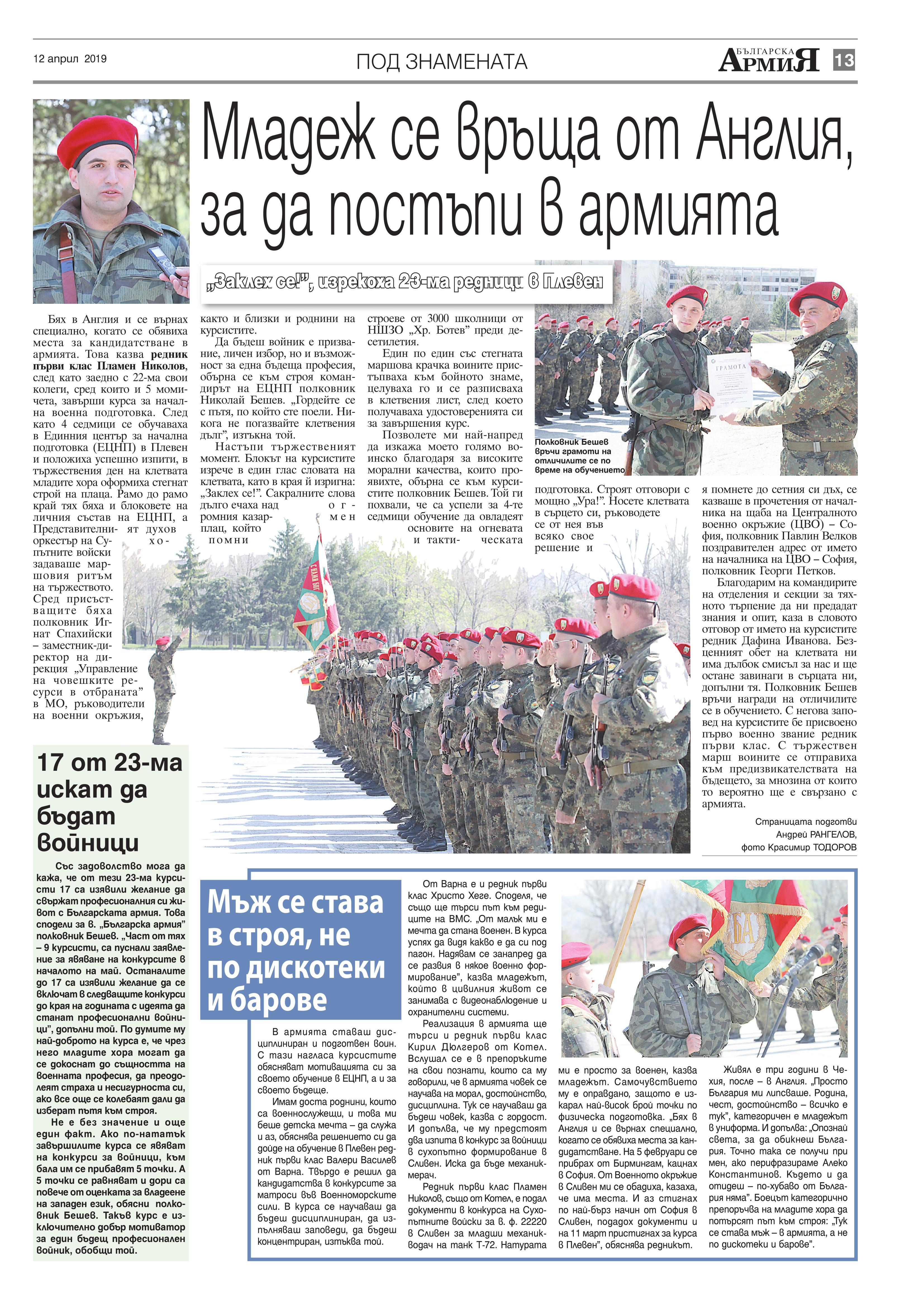 https://armymedia.bg/wp-content/uploads/2015/06/13.page1_-91.jpg