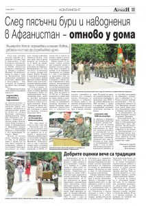 https://armymedia.bg/wp-content/uploads/2015/06/13.page1_-98-213x300.jpg