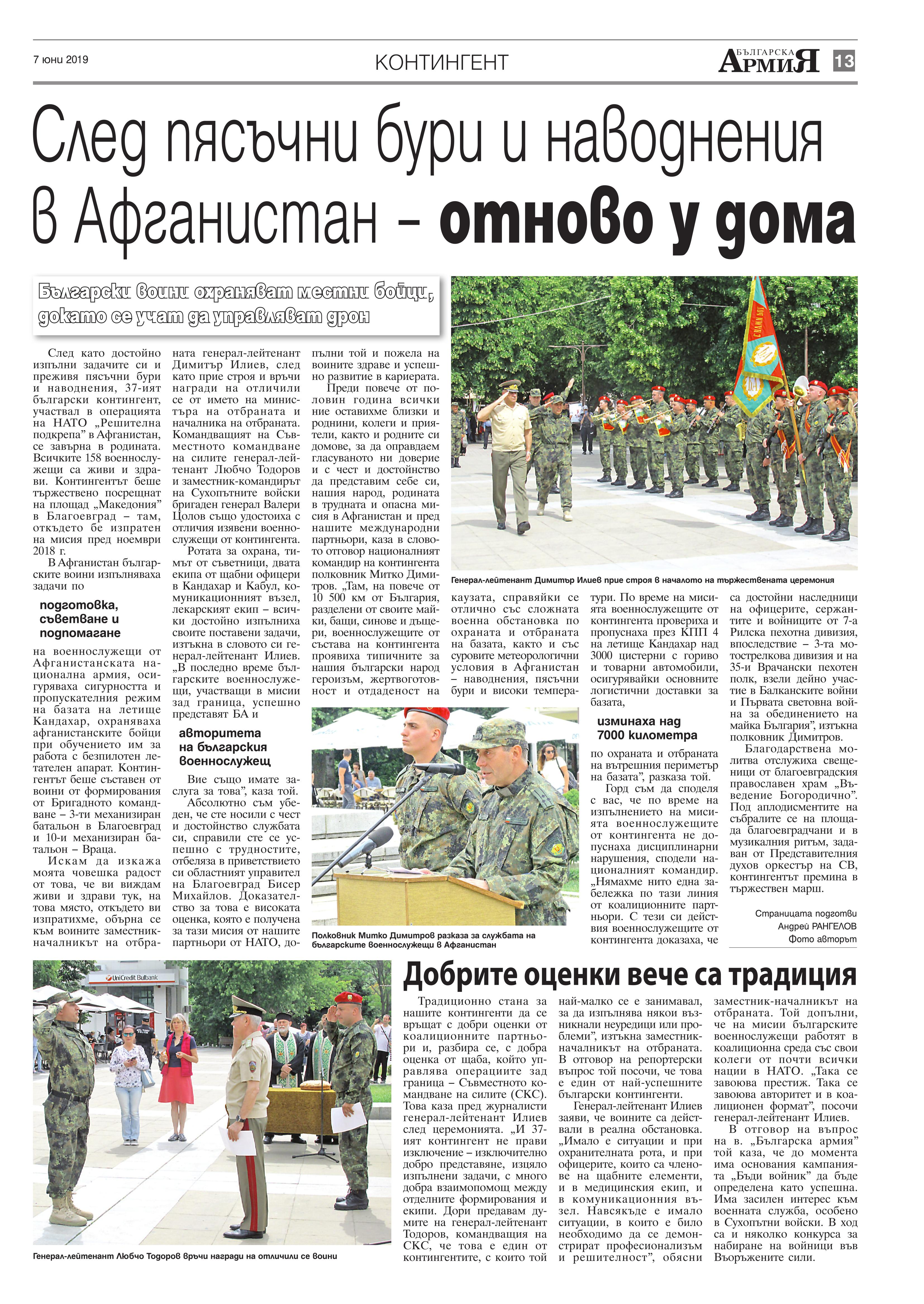 https://armymedia.bg/wp-content/uploads/2015/06/13.page1_-98.jpg