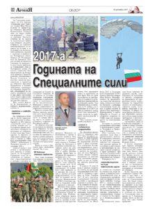 https://armymedia.bg/wp-content/uploads/2015/06/14-16-213x300.jpg