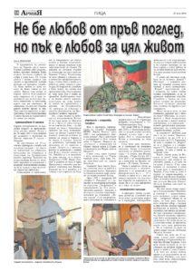 https://armymedia.bg/wp-content/uploads/2015/06/14-23-213x300.jpg