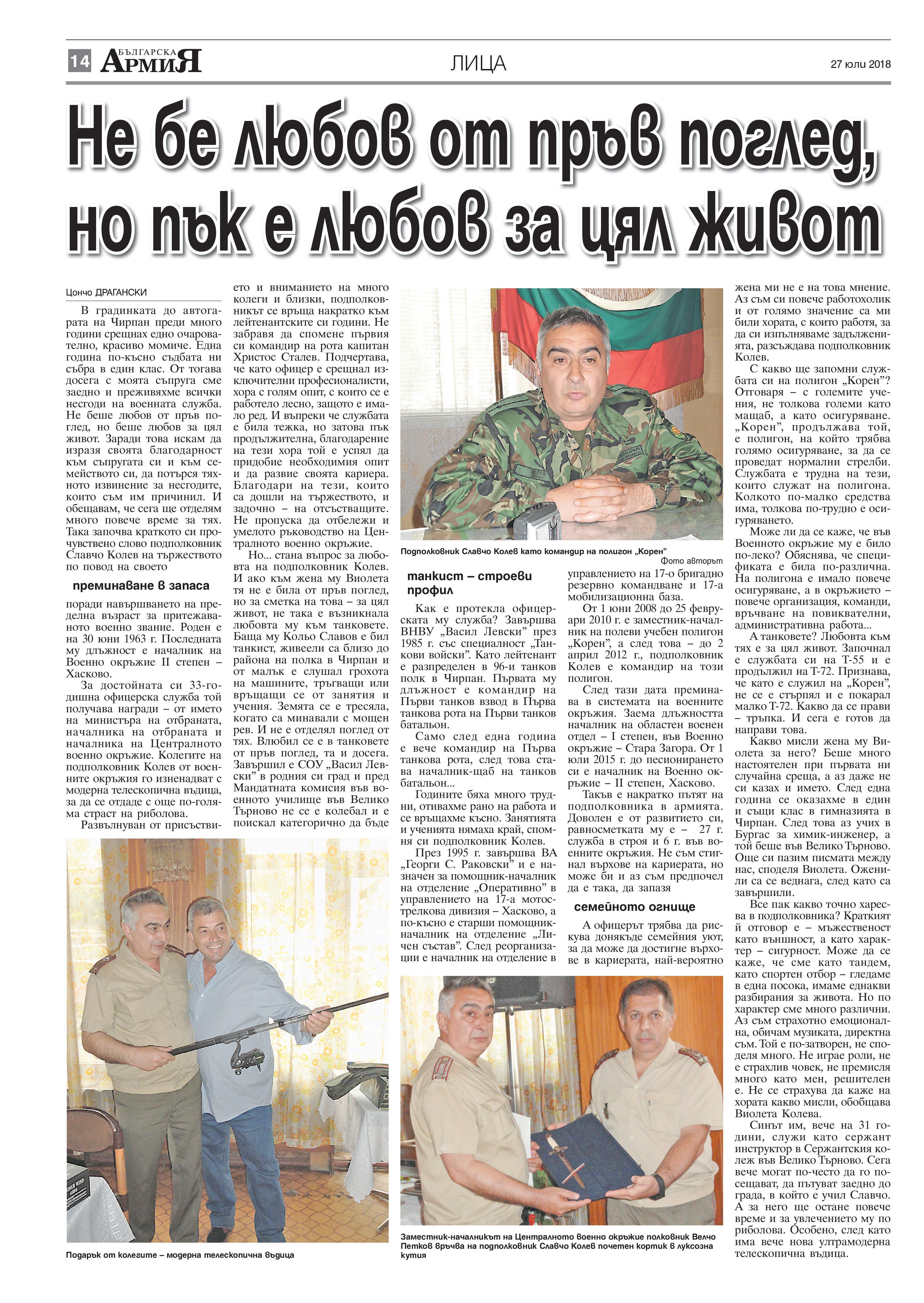 https://armymedia.bg/wp-content/uploads/2015/06/14-23.jpg