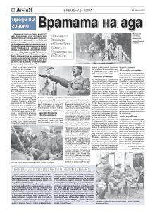 https://armymedia.bg/wp-content/uploads/2015/06/14-31-213x300.jpg