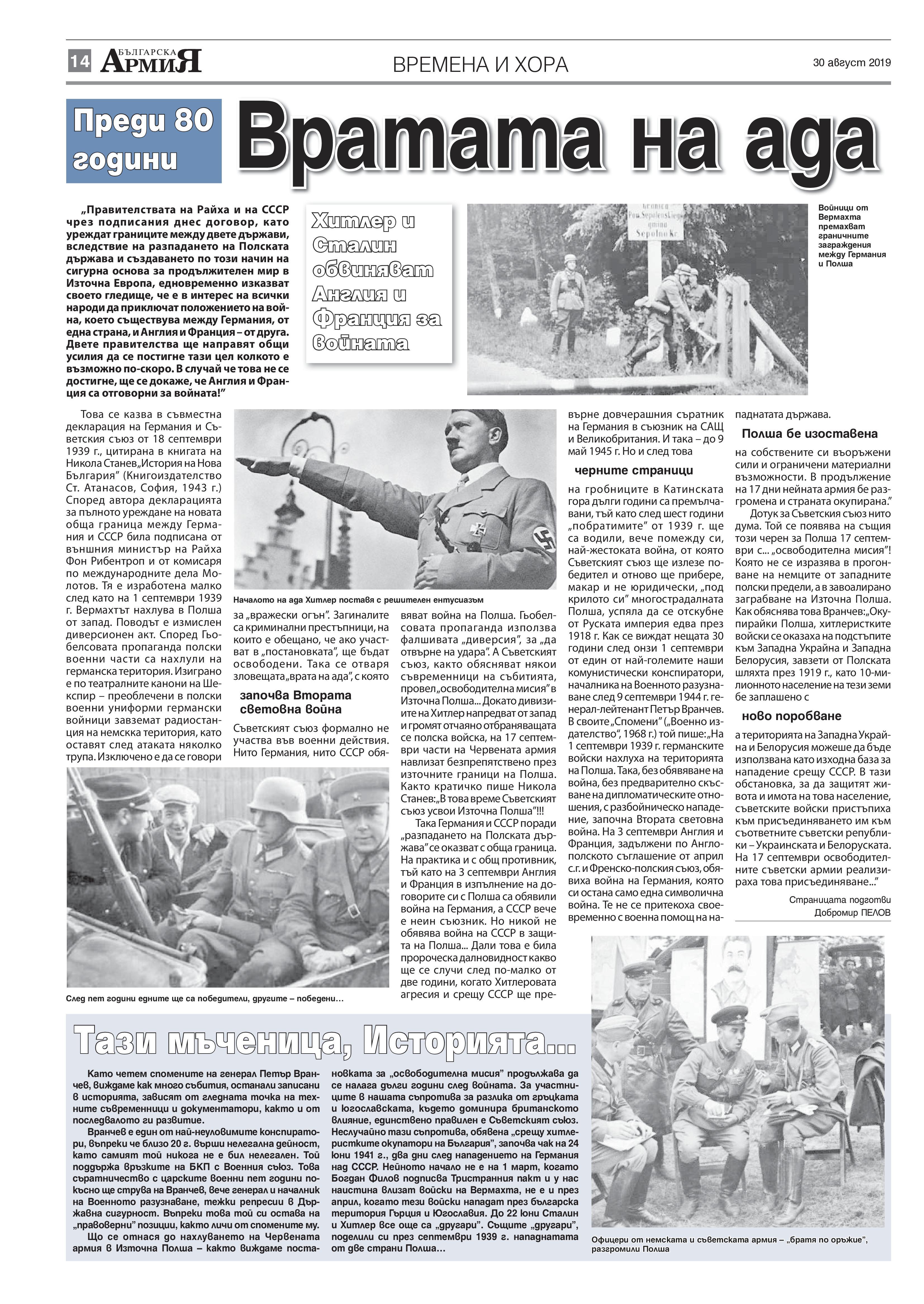https://armymedia.bg/wp-content/uploads/2015/06/14-31.jpg