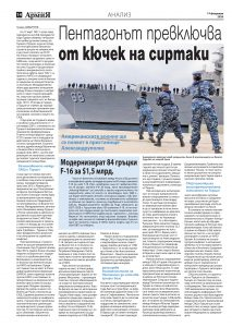 https://armymedia.bg/wp-content/uploads/2015/06/14-35-213x300.jpg