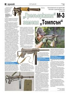 https://armymedia.bg/wp-content/uploads/2015/06/14-38-213x300.jpg